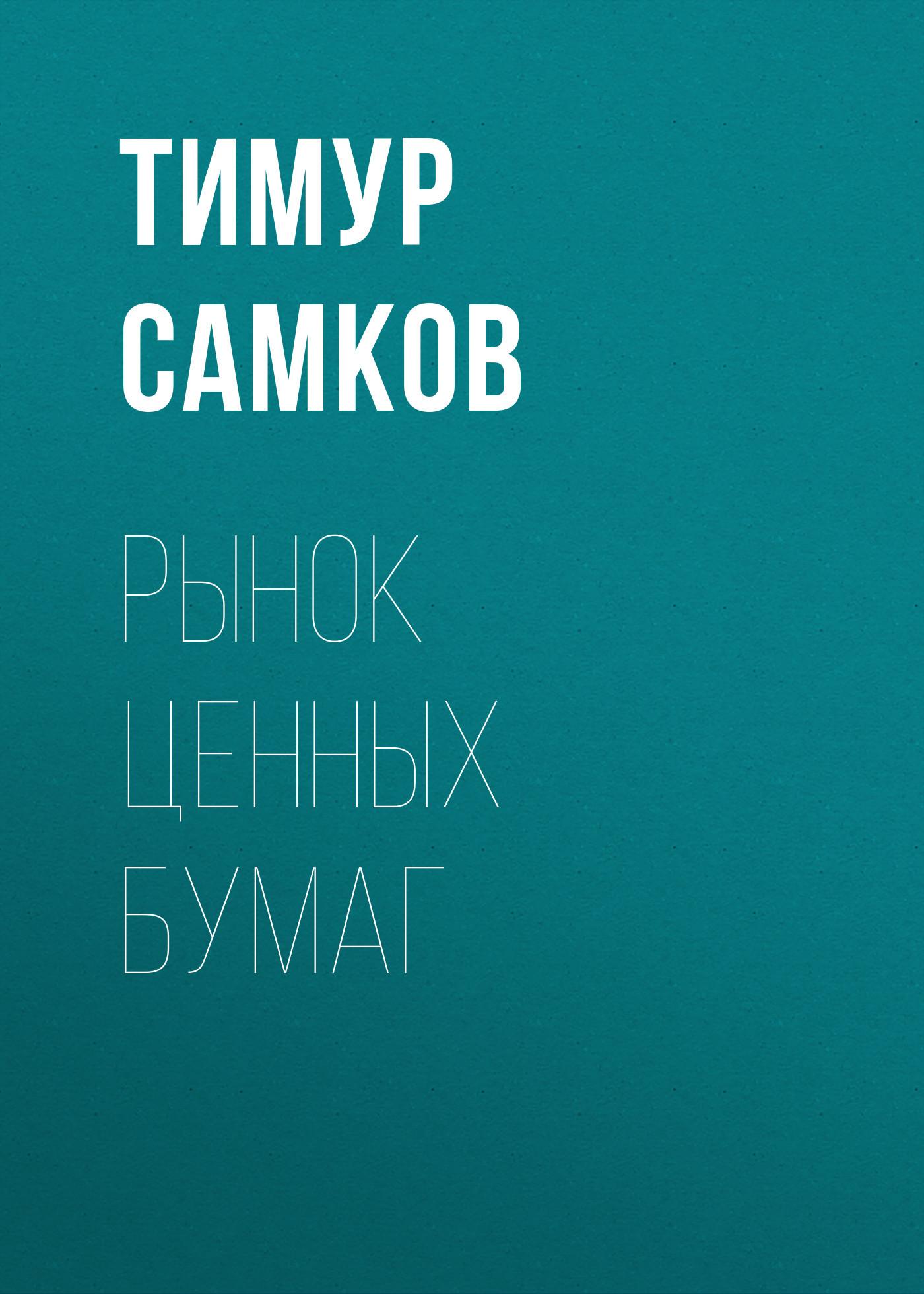 Тимур Самков Рынок ценных бумаг рынок ценных бумаг