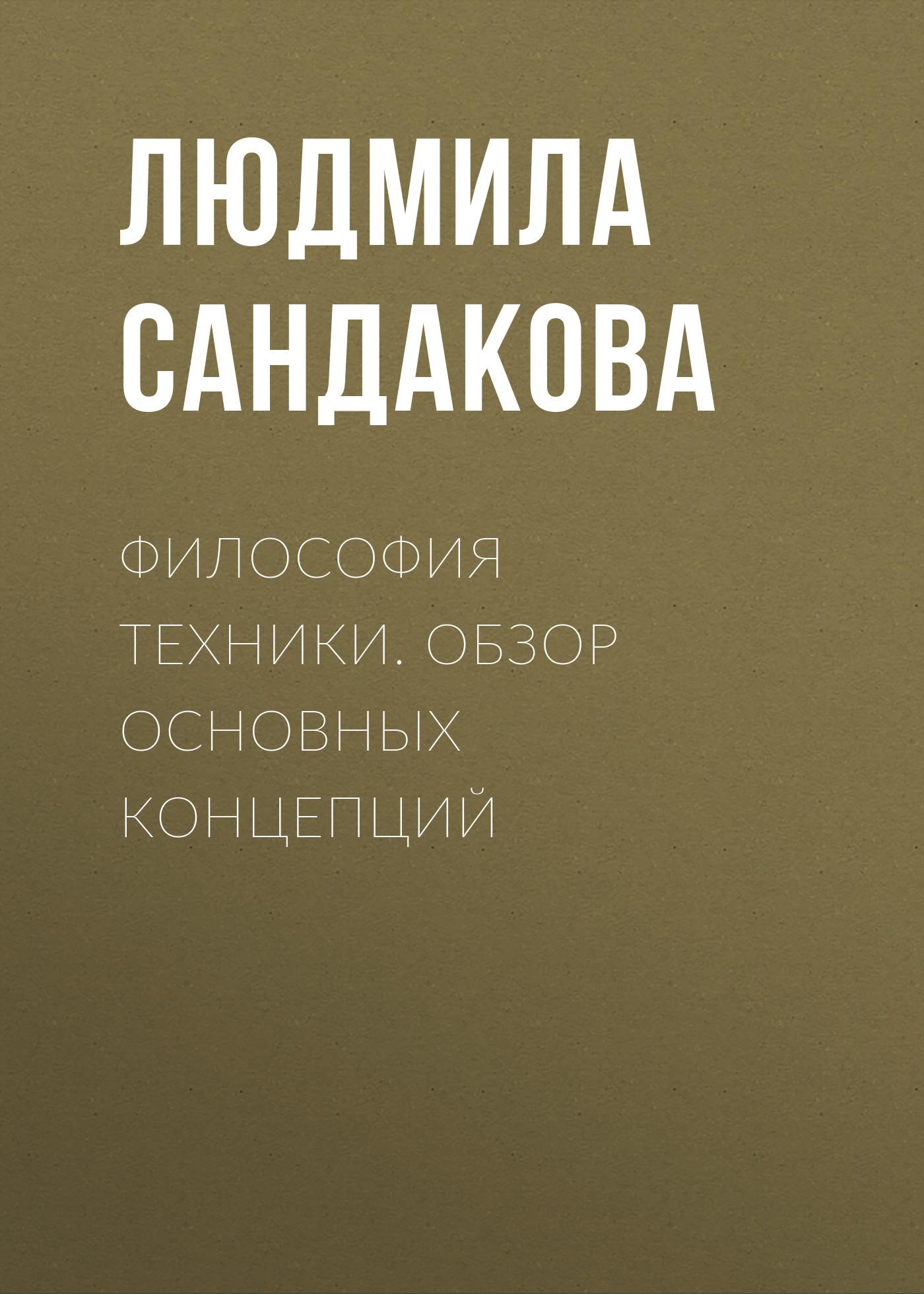 Людмила Сандакова Философия техники. Обзор основных концепций губин в философия актуальные проблемы