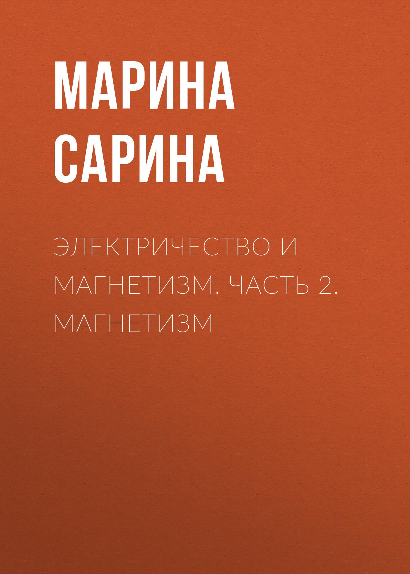 Марина Сарина Электричество и магнетизм. Часть 2. Магнетизм ISBN: 978-5-7782-2583-1 электротехника и магнетизм