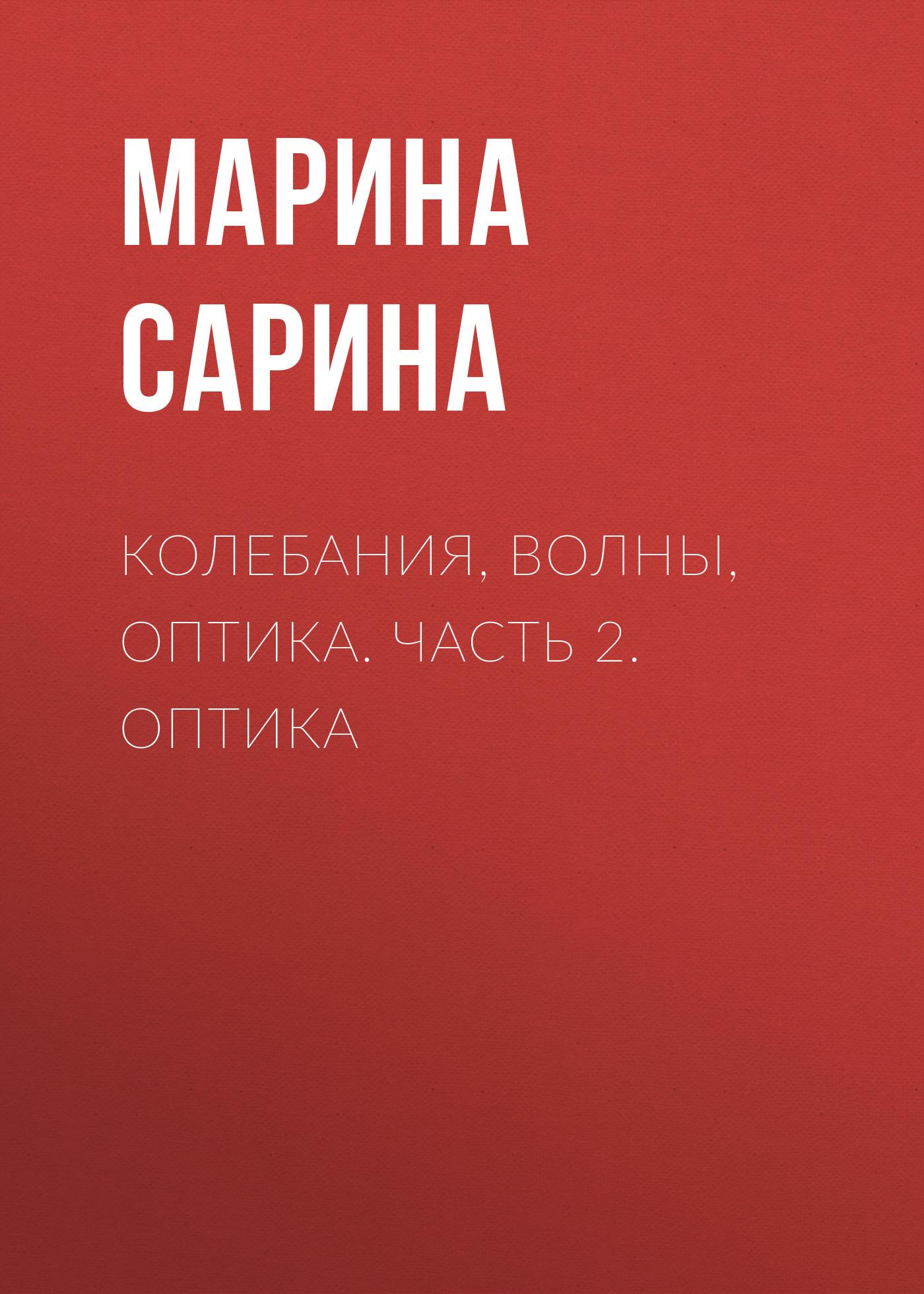 Марина Сарина Колебания, волны, оптика. Часть 2. Оптика ISBN: 978-5-7782-2697-5 оптика днепр