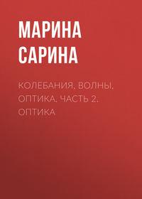 Марина Сарина - Колебания, волны, оптика. Часть 2. Оптика