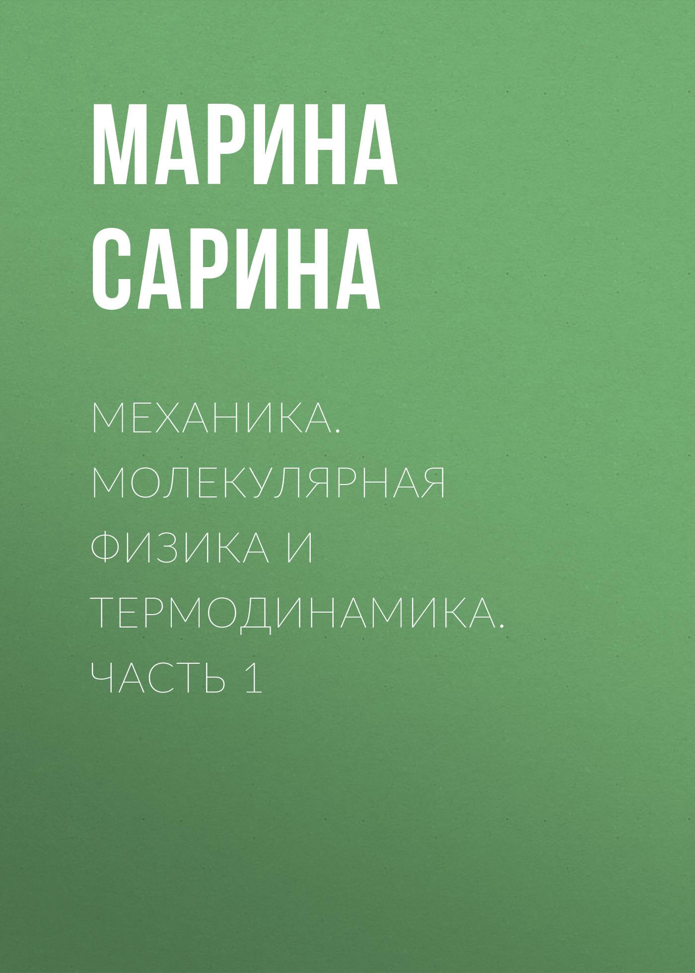 Марина Сарина Механика. Молекулярная физика и термодинамика. Часть 1 а в бармасов в е холмогоров курс общей физики для природопользователей механика