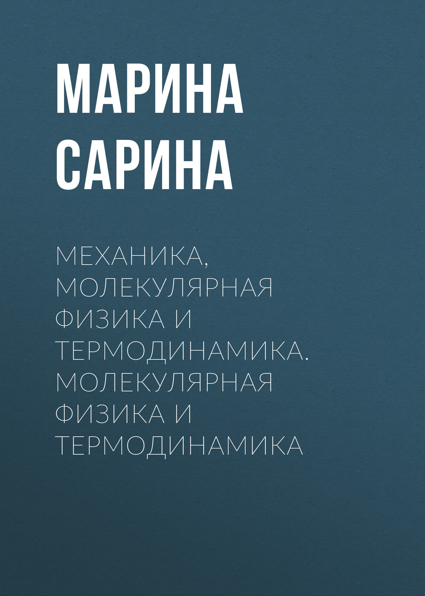 Марина Сарина Механика, молекулярная физика и термодинамика. Молекулярная физика и термодинамика а в бармасов в е холмогоров курс общей физики для природопользователей механика