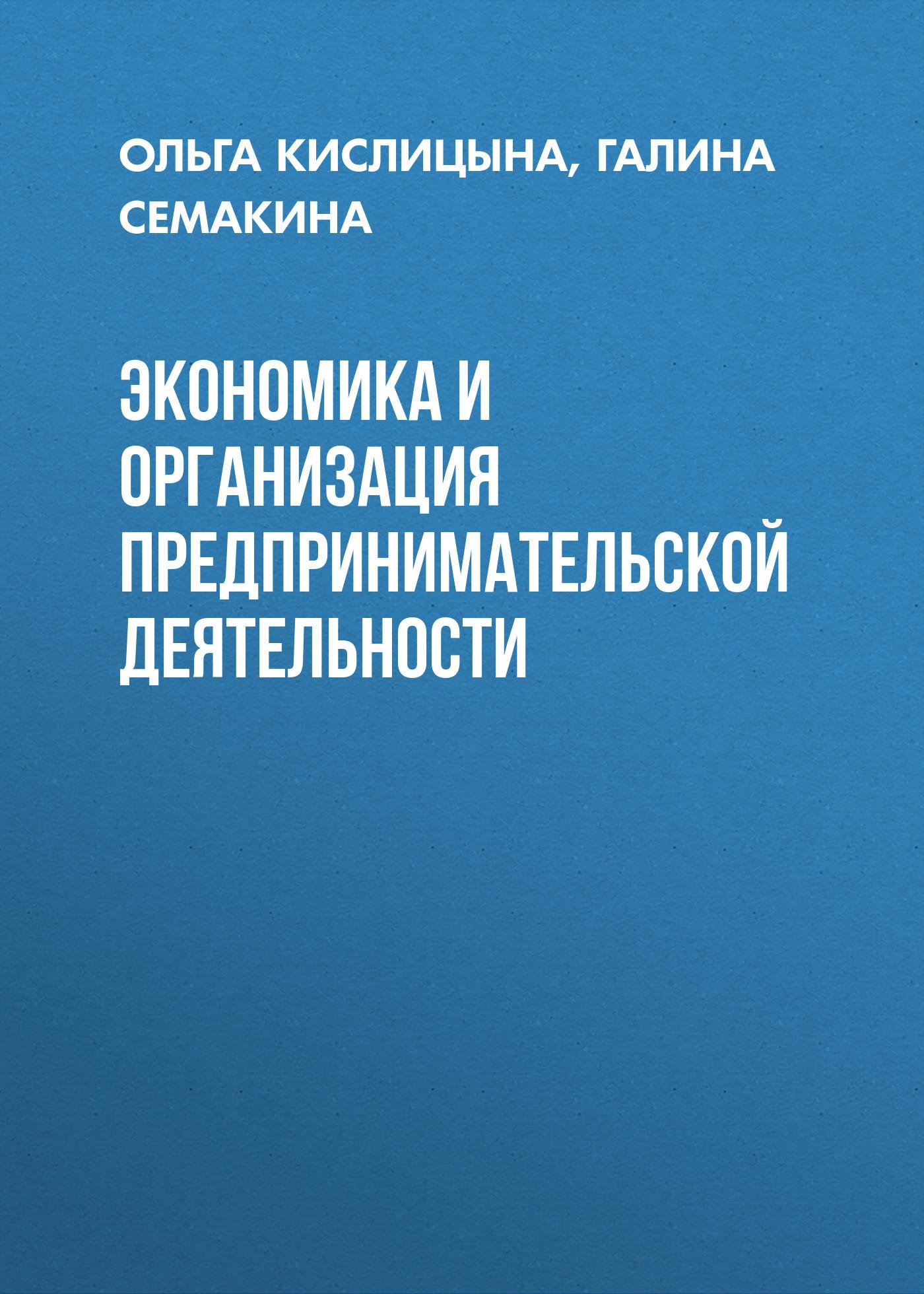 Ольга Кислицына Экономика и организация предпринимательской деятельности вадим кабанов организация предпринимательской деятельности самоучитель