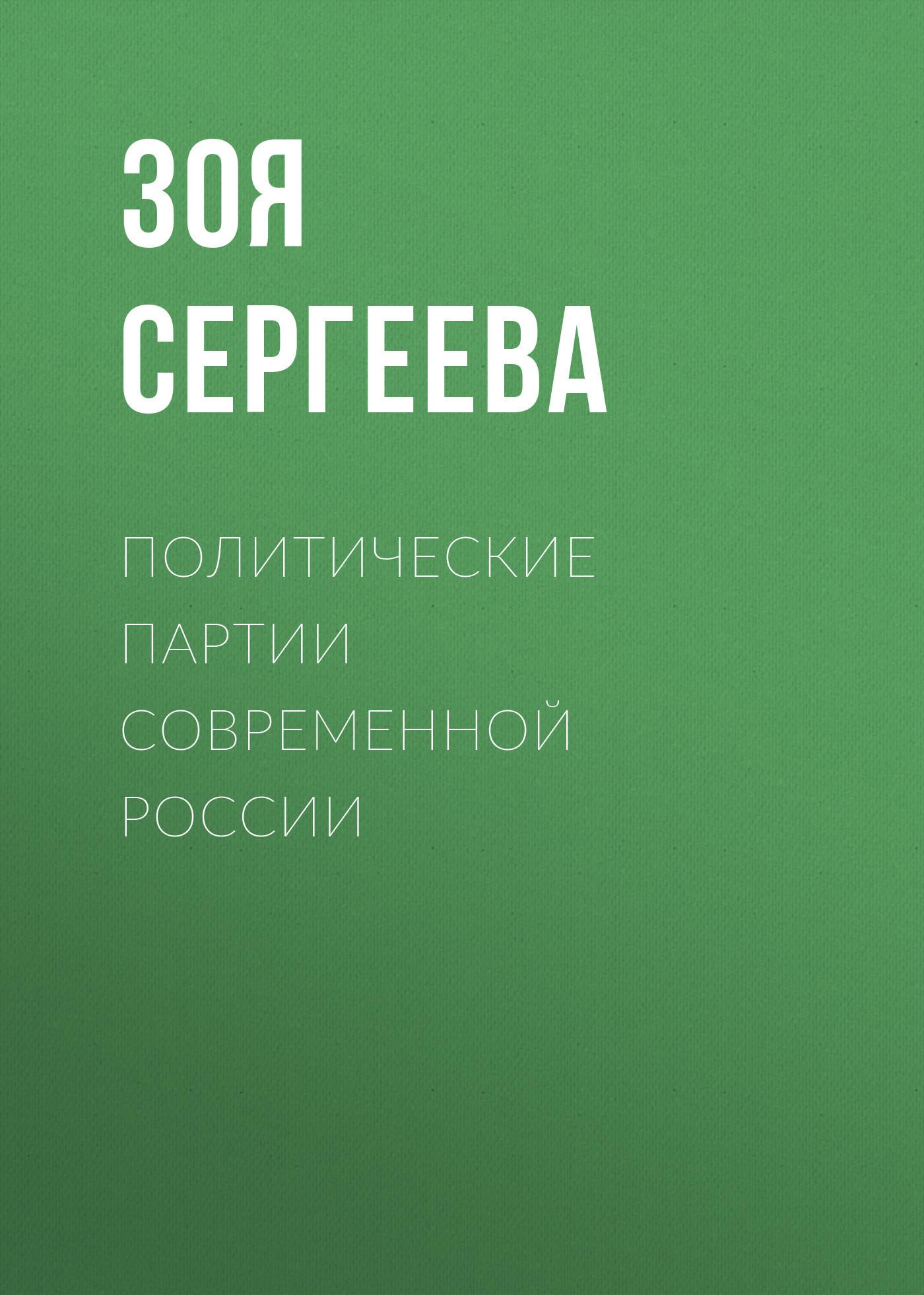 Зоя Сергеева Политические партии современной России телефон dect gigaset l410 устройство громкой связи