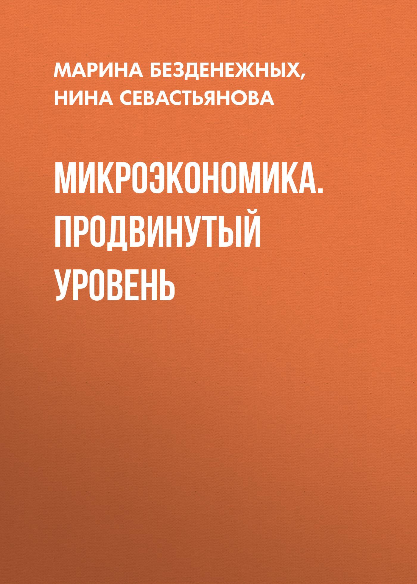 Нина Севастьянова Микроэкономика. Продвинутый уровень микроэкономика практический подход managerial economics учебник