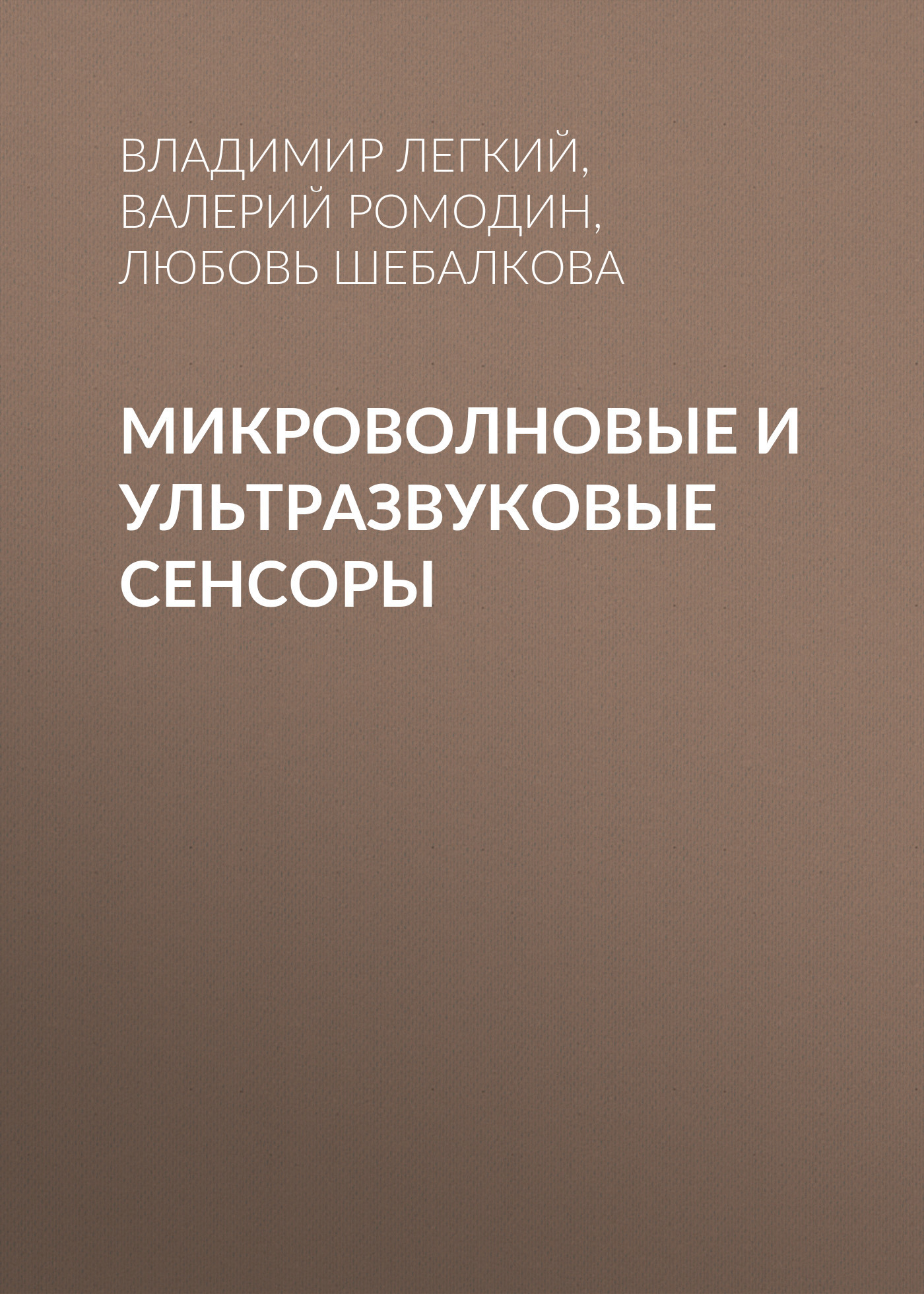 Владимир Легкий бесплатно