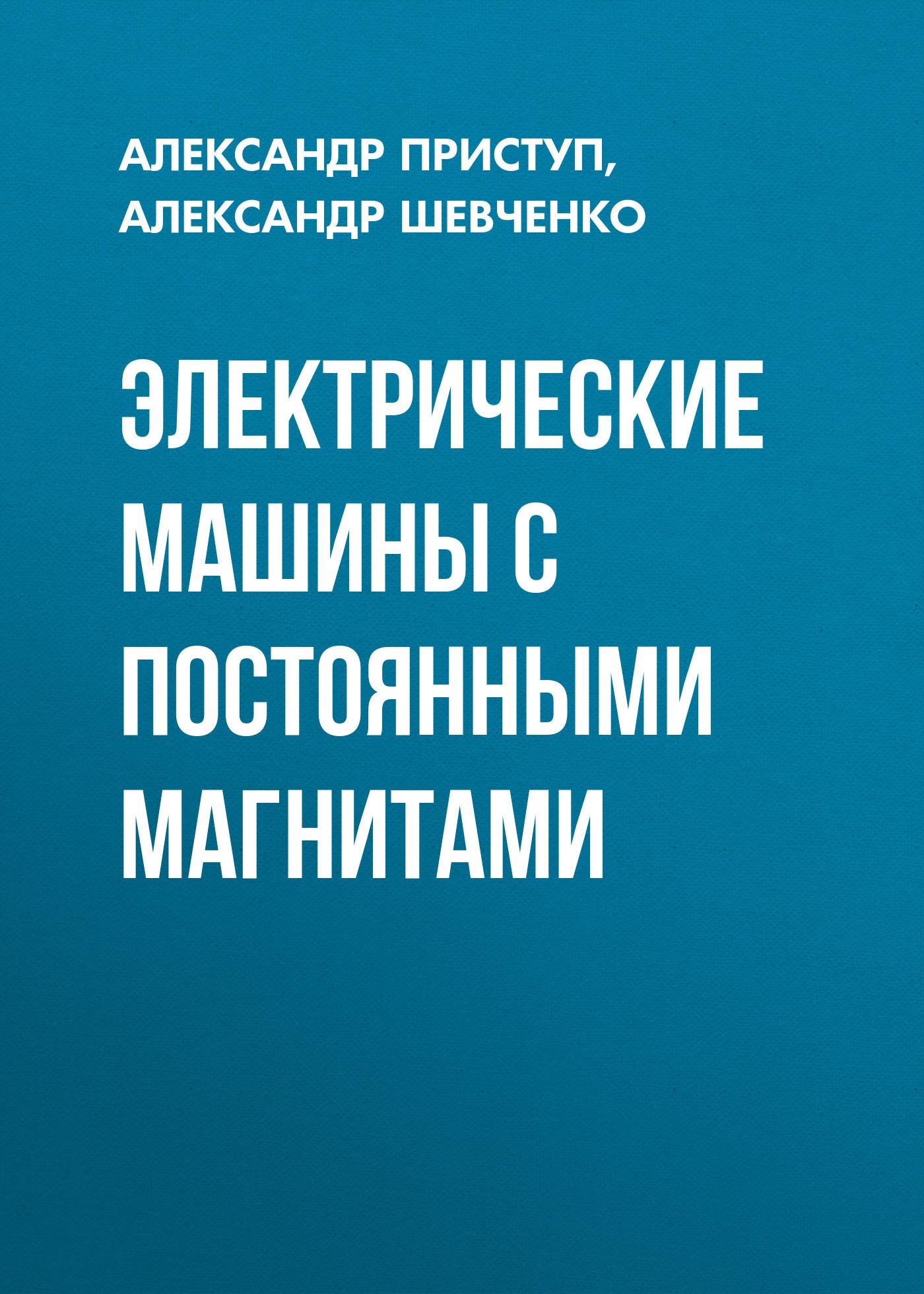 Александр Приступ Электрические машины с постоянными магнитами