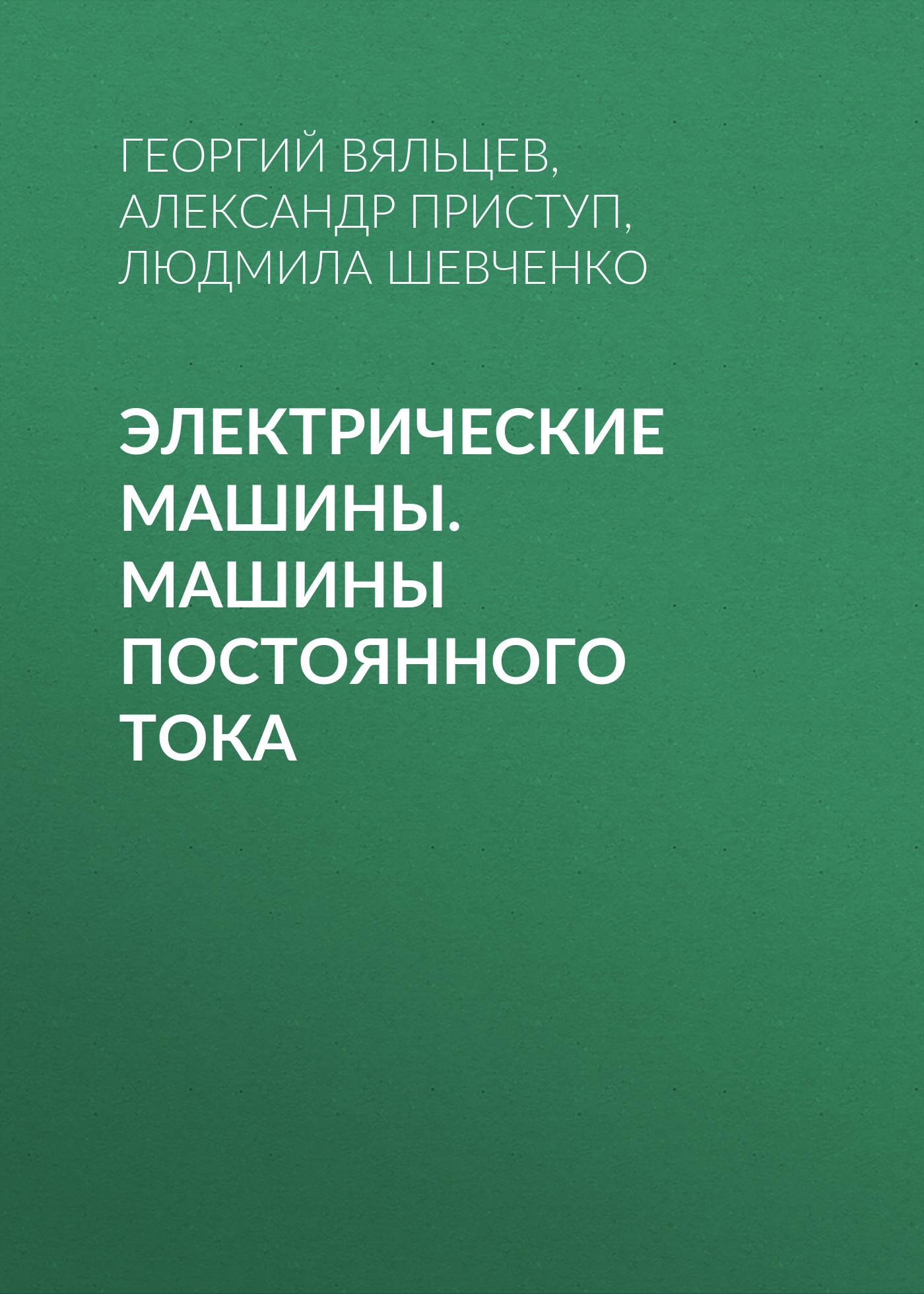 Александр Приступ Электрические машины. Машины постоянного тока вязальные машины в череповце