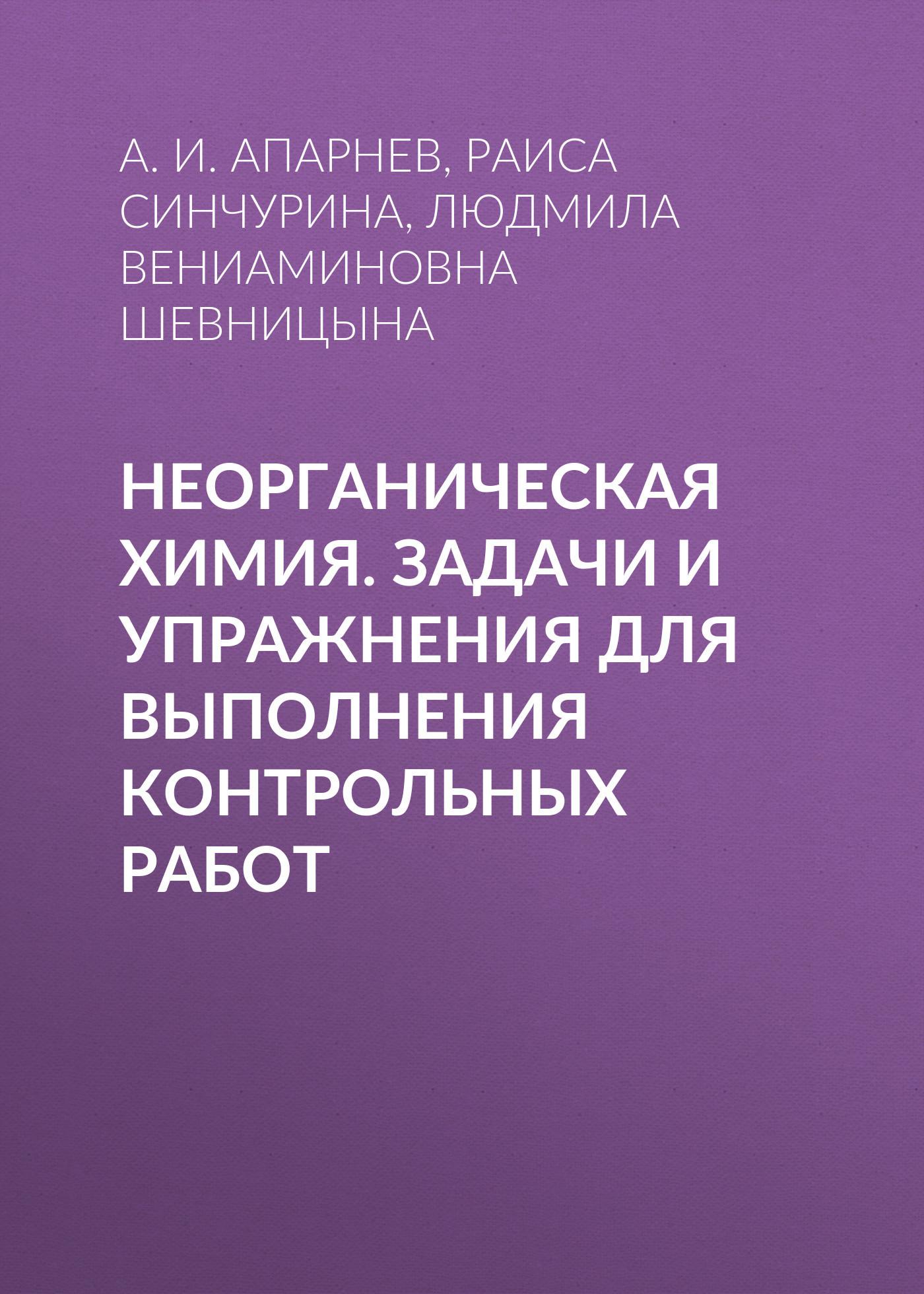 А. И. Апарнев бесплатно