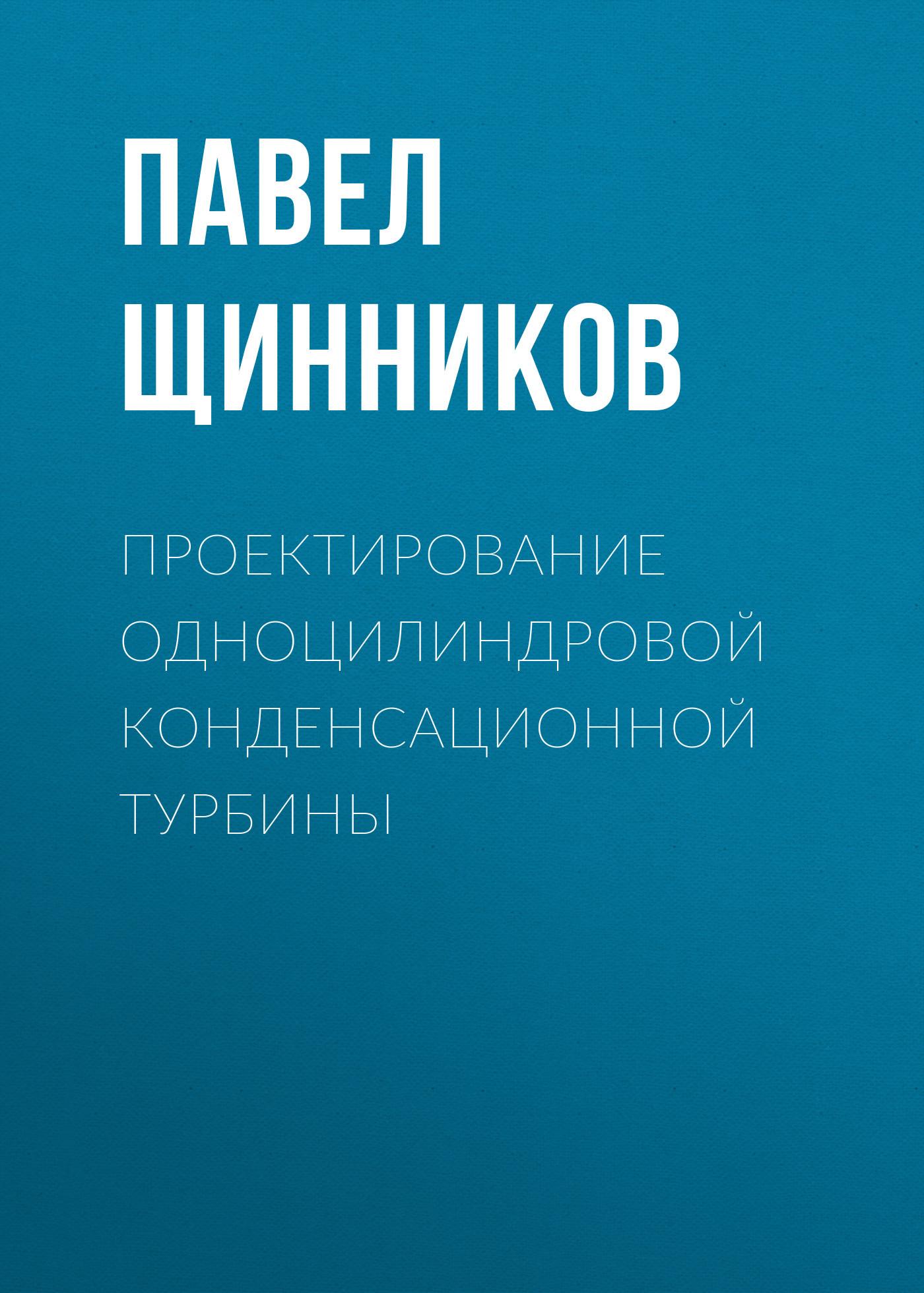 Павел Щинников Проектирование одноцилиндровой конденсационной турбины в ф шулешов корабельные газовые турбины