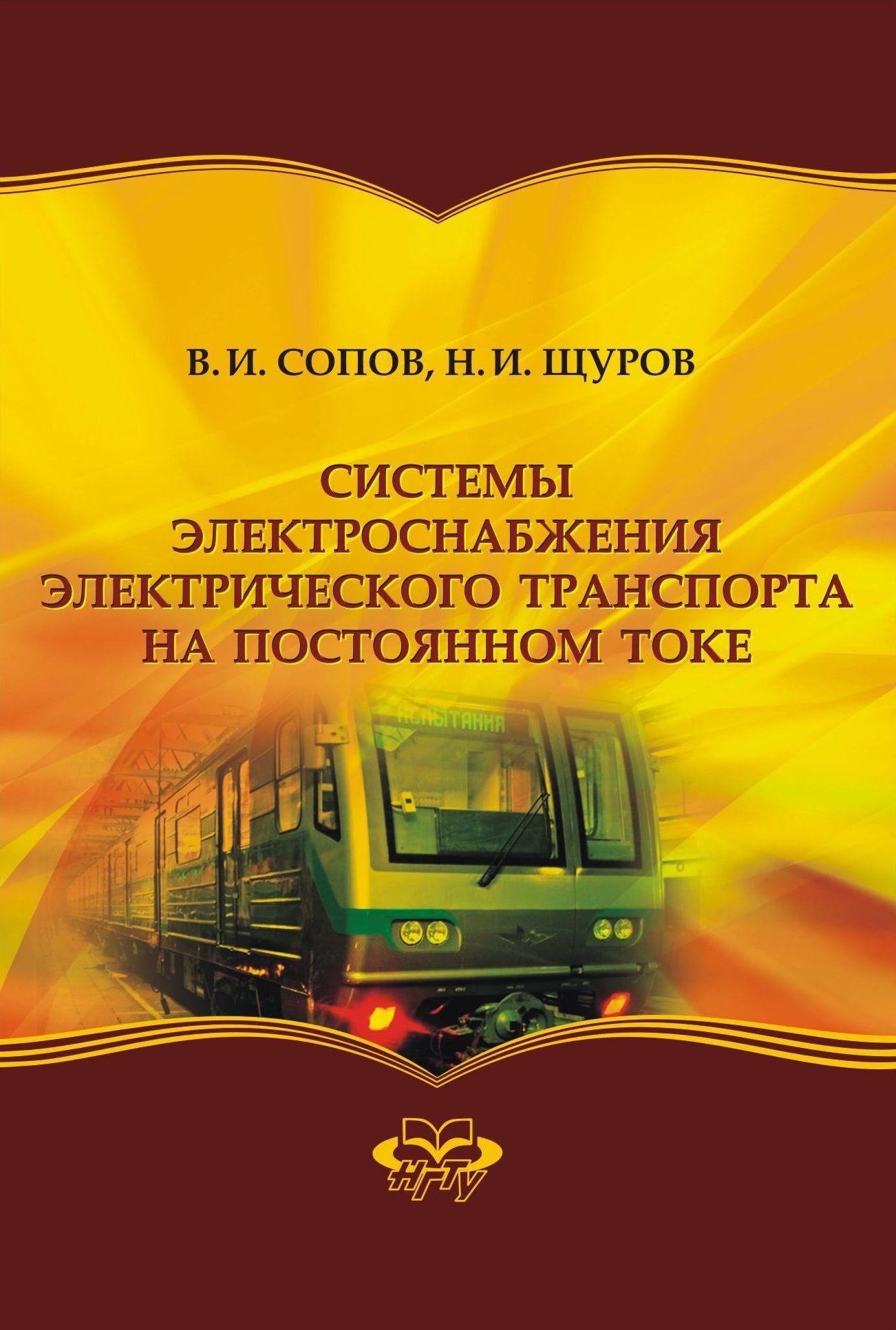 Валентин Иванович Сопов Системы электроснабжения электрического транспорта на постоянном токе экономичность и энергоемкость городского транспорта