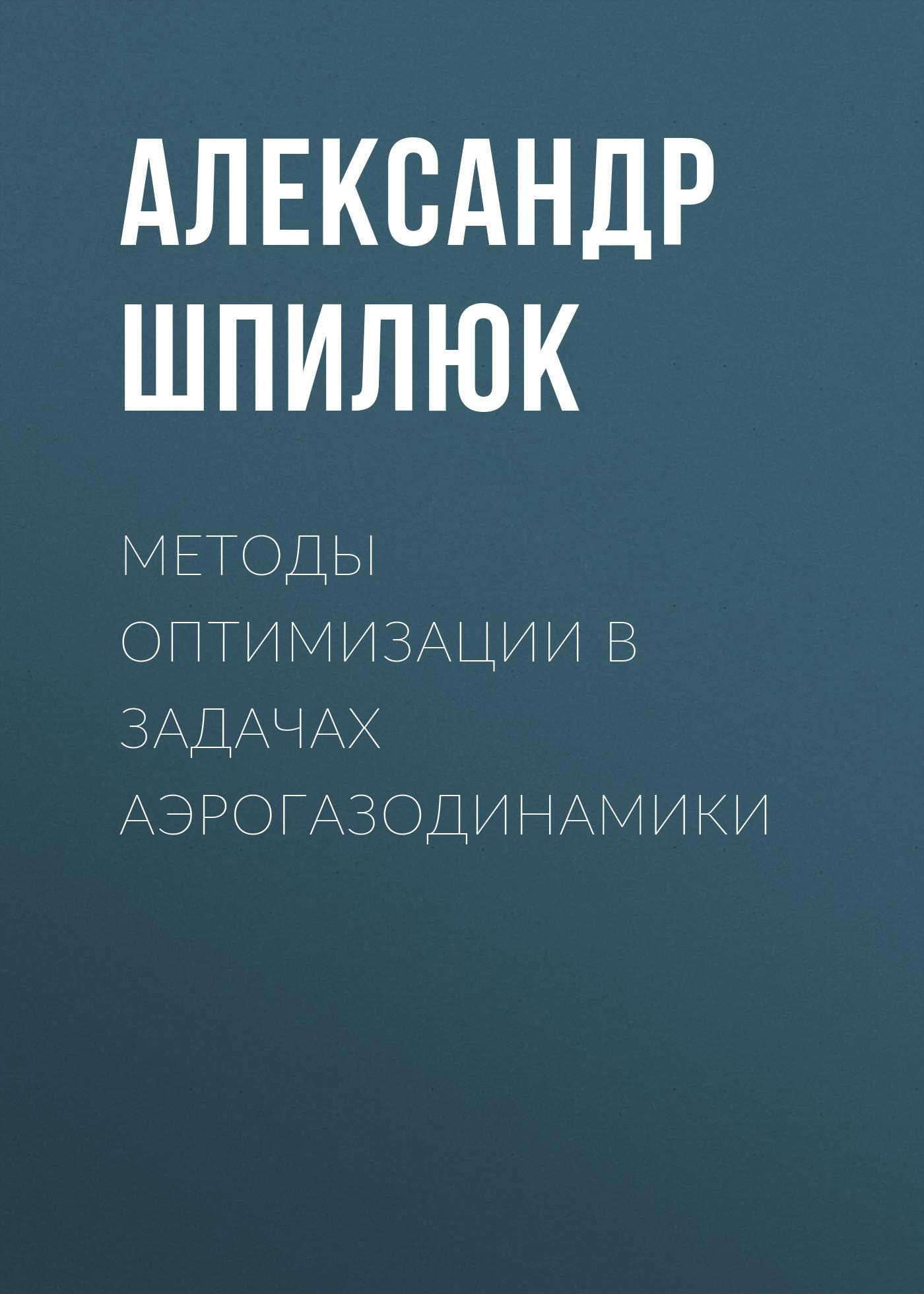 Обложка книги Методы оптимизации в задачах аэрогазодинамики, автор Александр Шпилюк