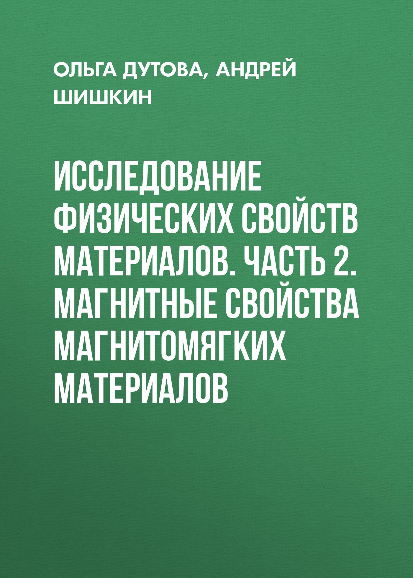 Андрей Шишкин бесплатно