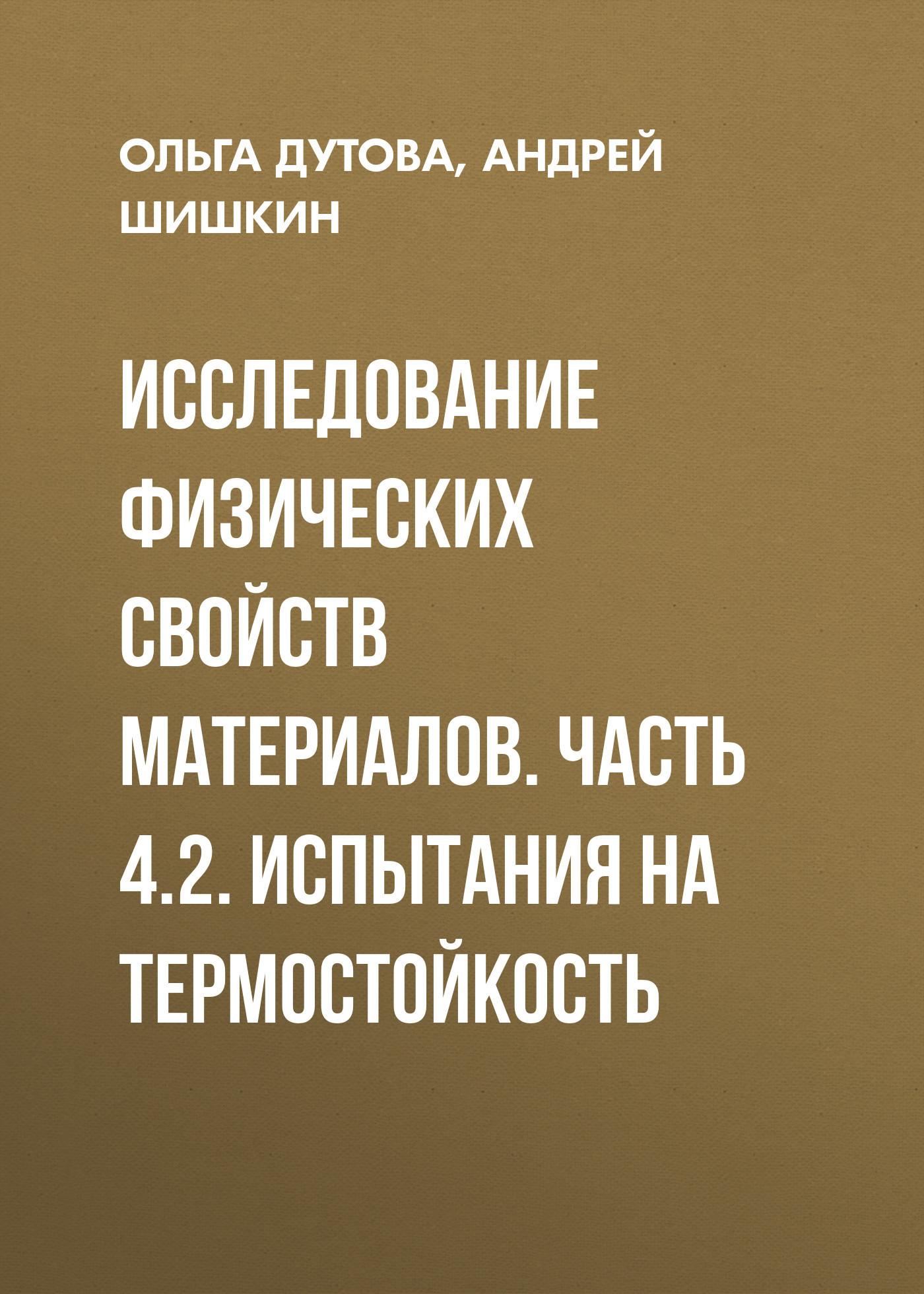 Андрей Шишкин Исследование физических свойств материалов. Часть 4.2. Испытания на термостойкость обогреватели и тепловые завесы