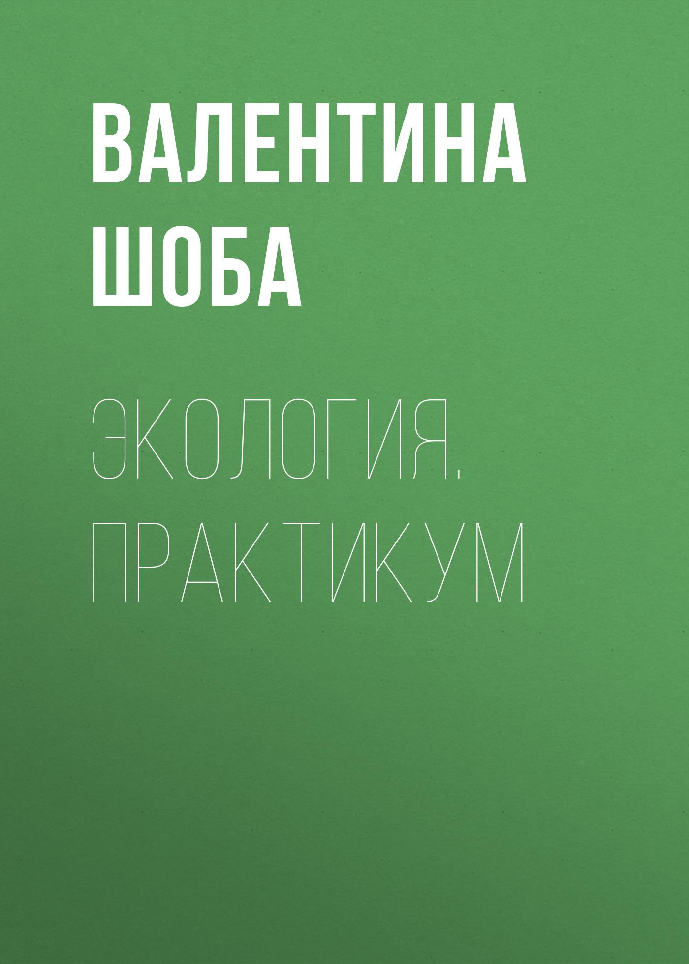 Валентина Шоба Экология. Практикум гладкий а восстановление компьютерных данных