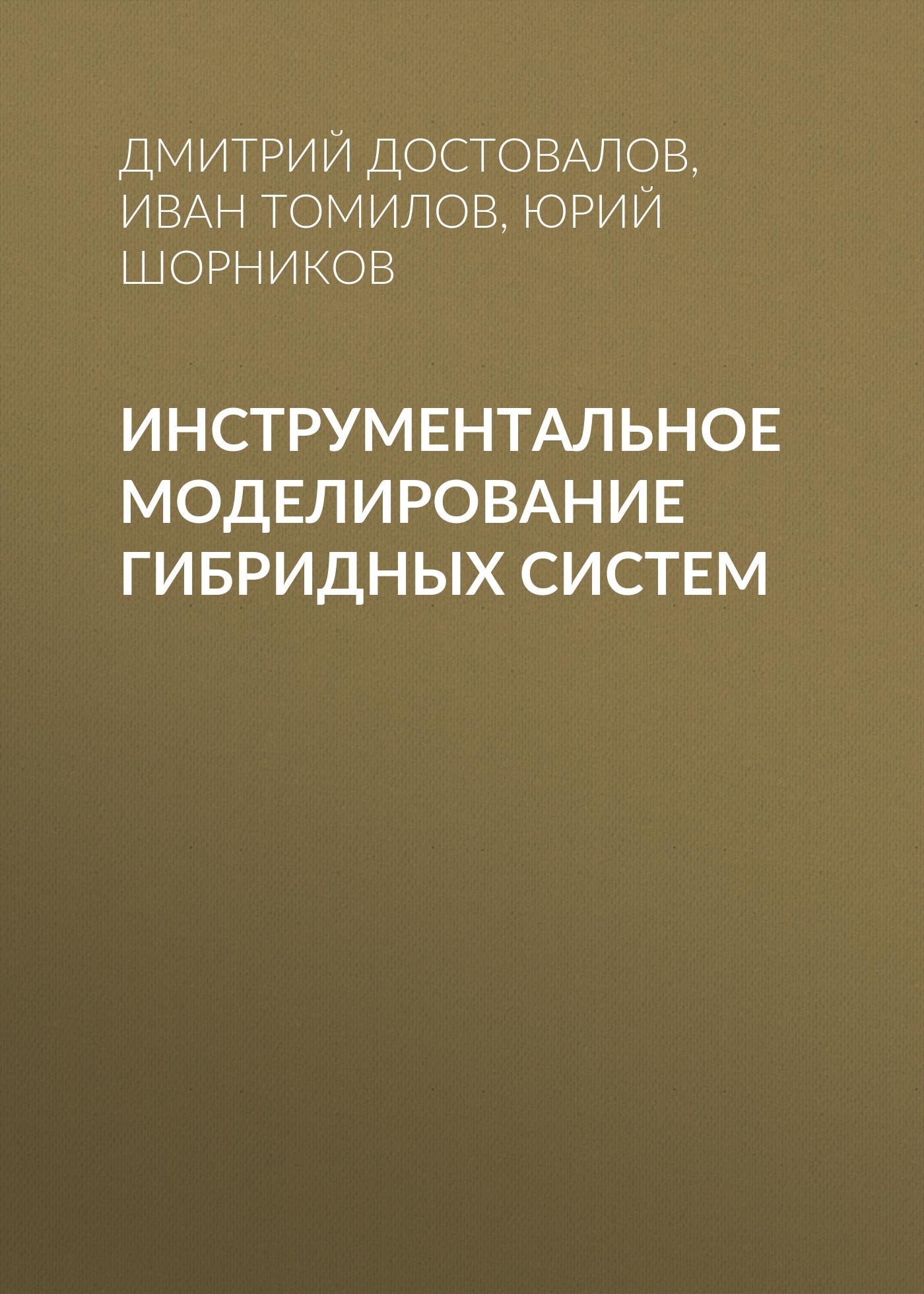 Иван Томилов Инструментальное моделирование гибридных систем н г ярушкина основы теории нечетких и гибридных систем учебное пособие