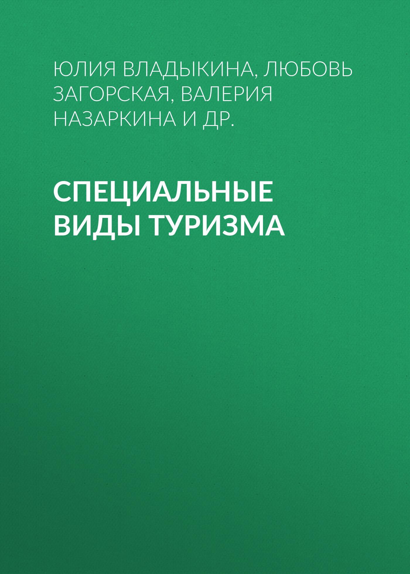 Юлия Владыкина Специальные виды туризма