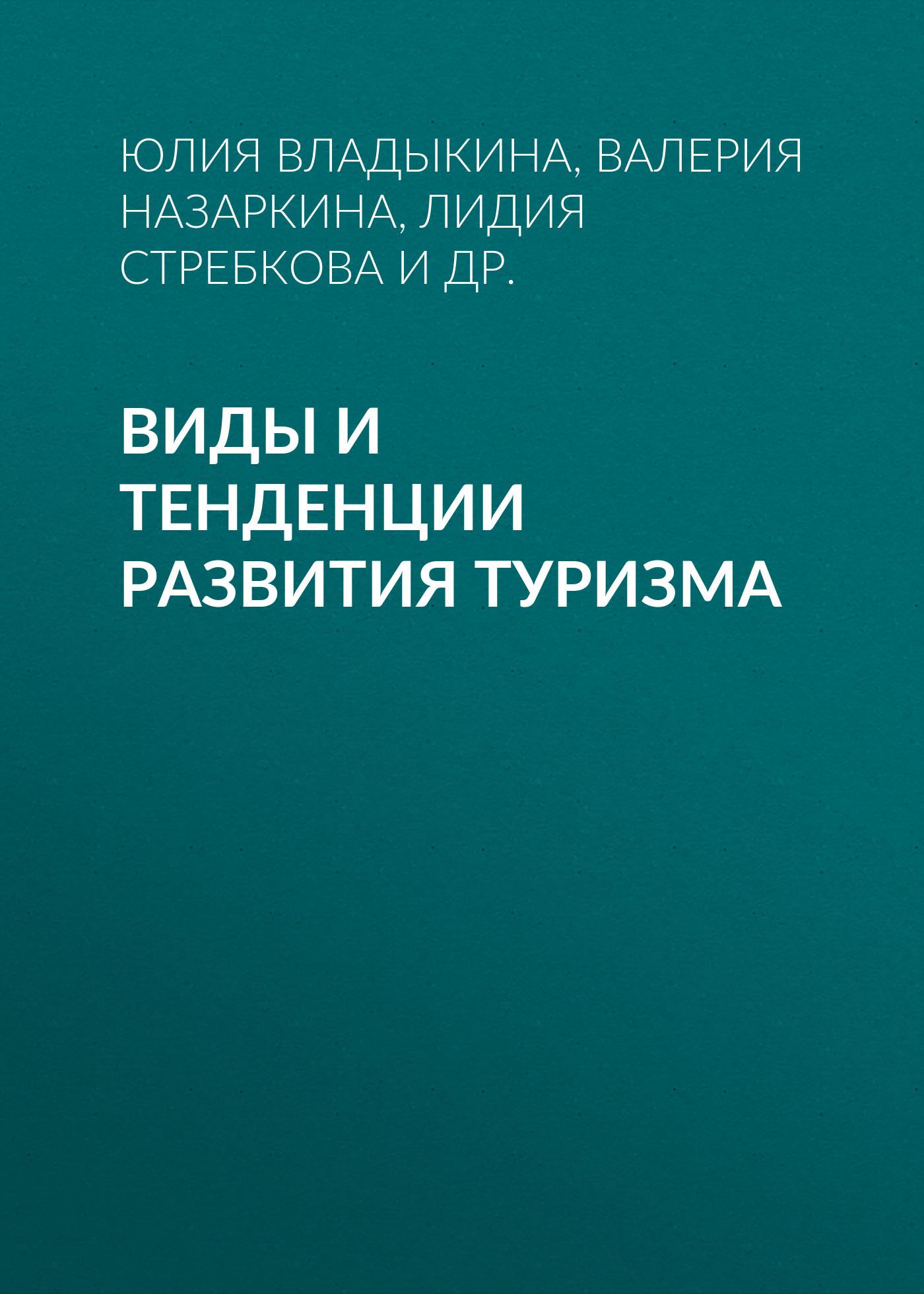 Юлия Владыкина Виды и тенденции развития туризма