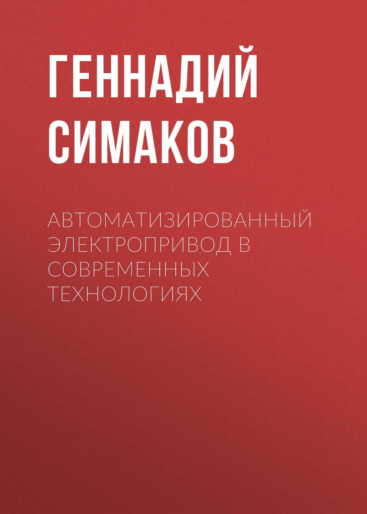 Геннадий Симаков Автоматизированный электропривод в современных технологиях
