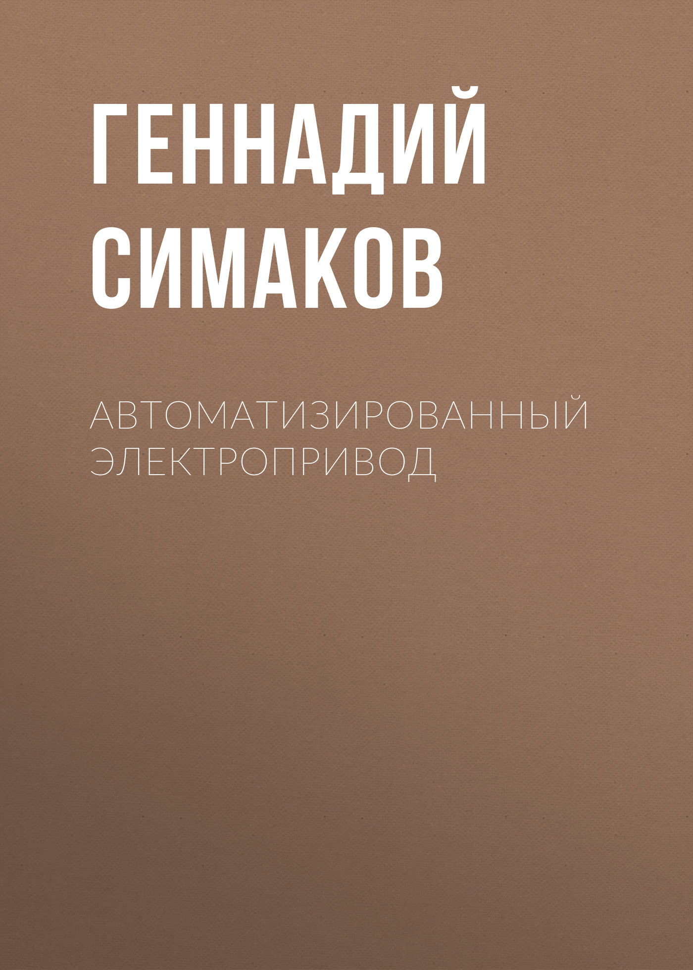 Геннадий Симаков Автоматизированный электропривод