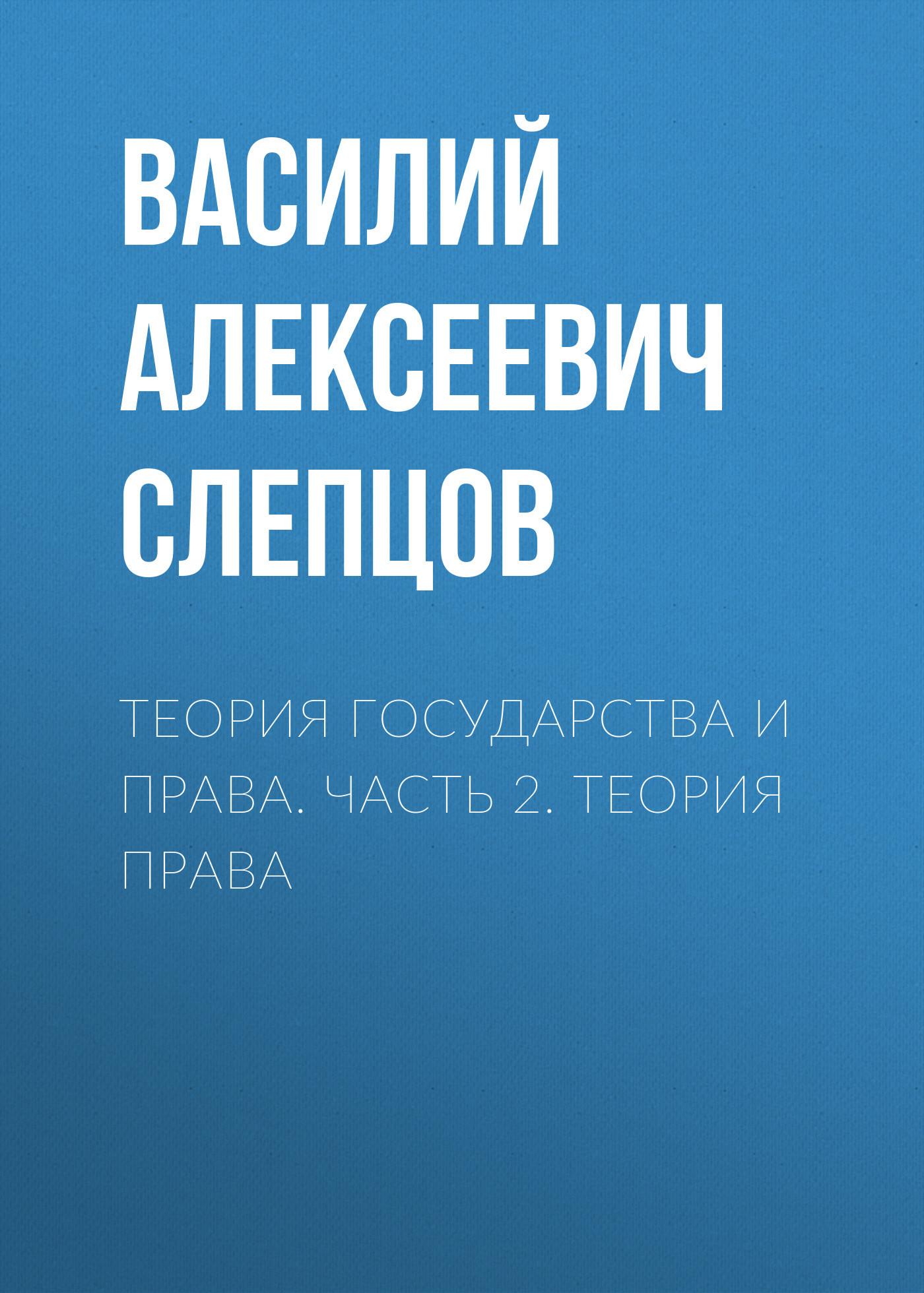 Василий Алексеевич Слепцов бесплатно