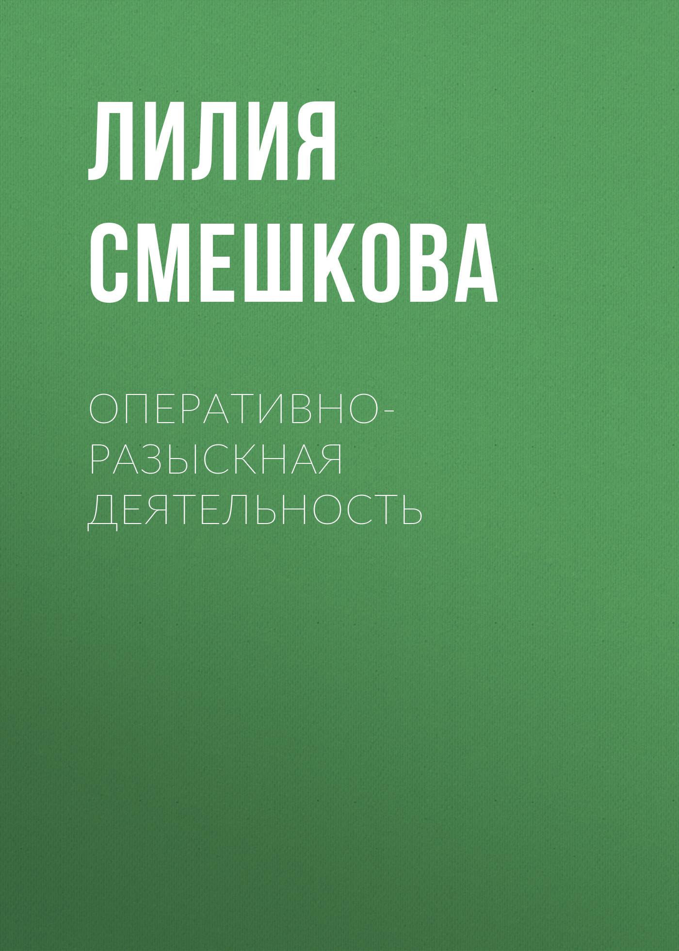Лилия Смешкова Оперативно-разыскная деятельность