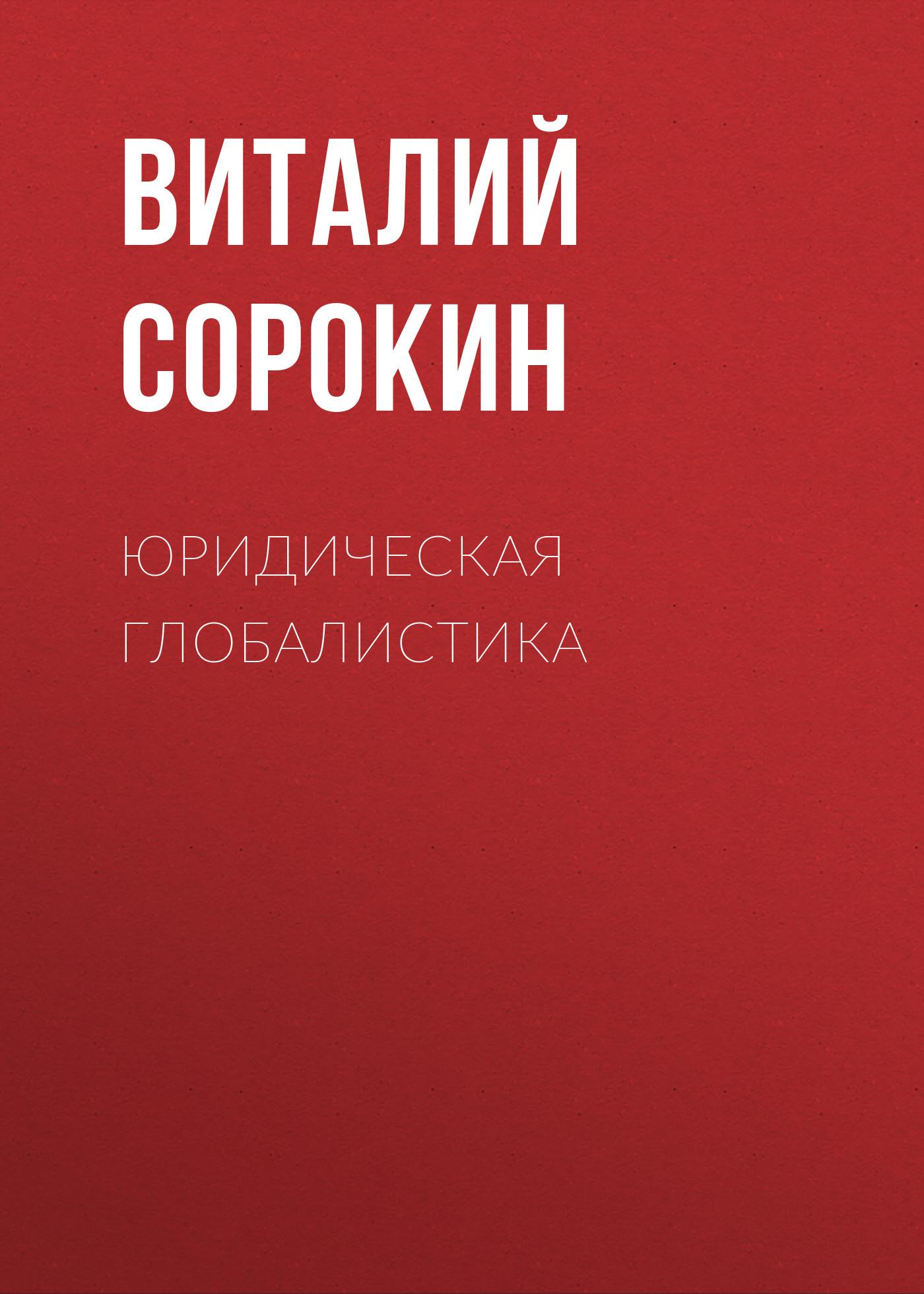 Виталий Сорокин бесплатно