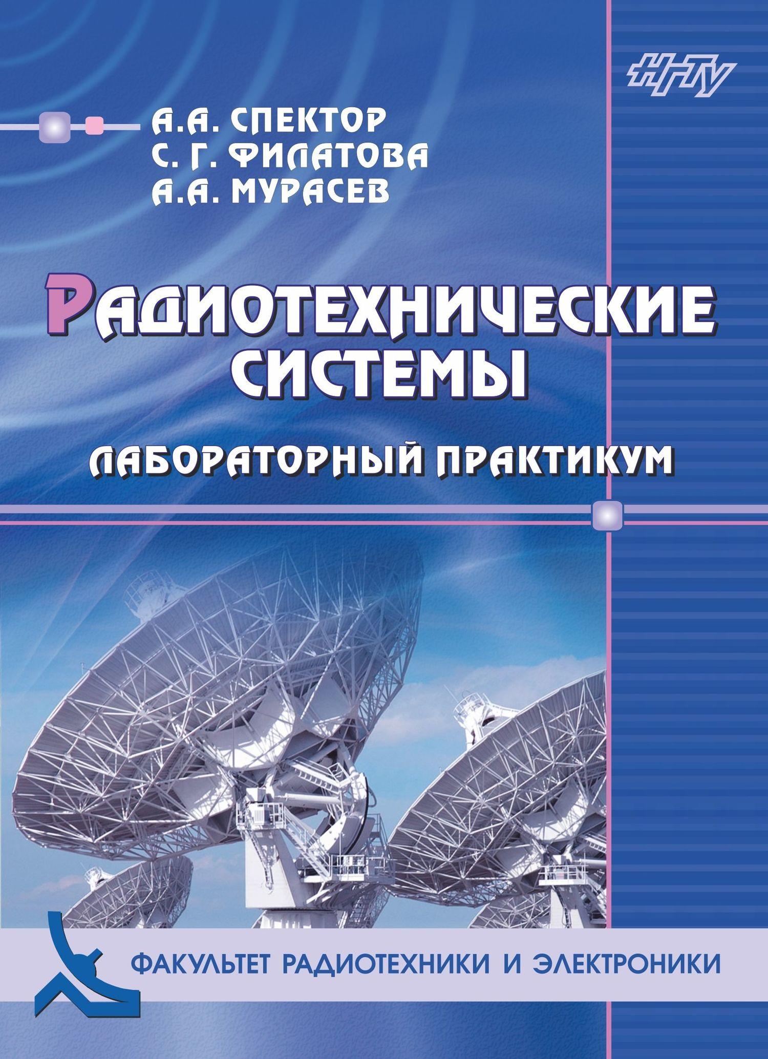 Алексей Мурасев Радиотехнические системы. Лабораторный практикум корабельные оптические системы связи