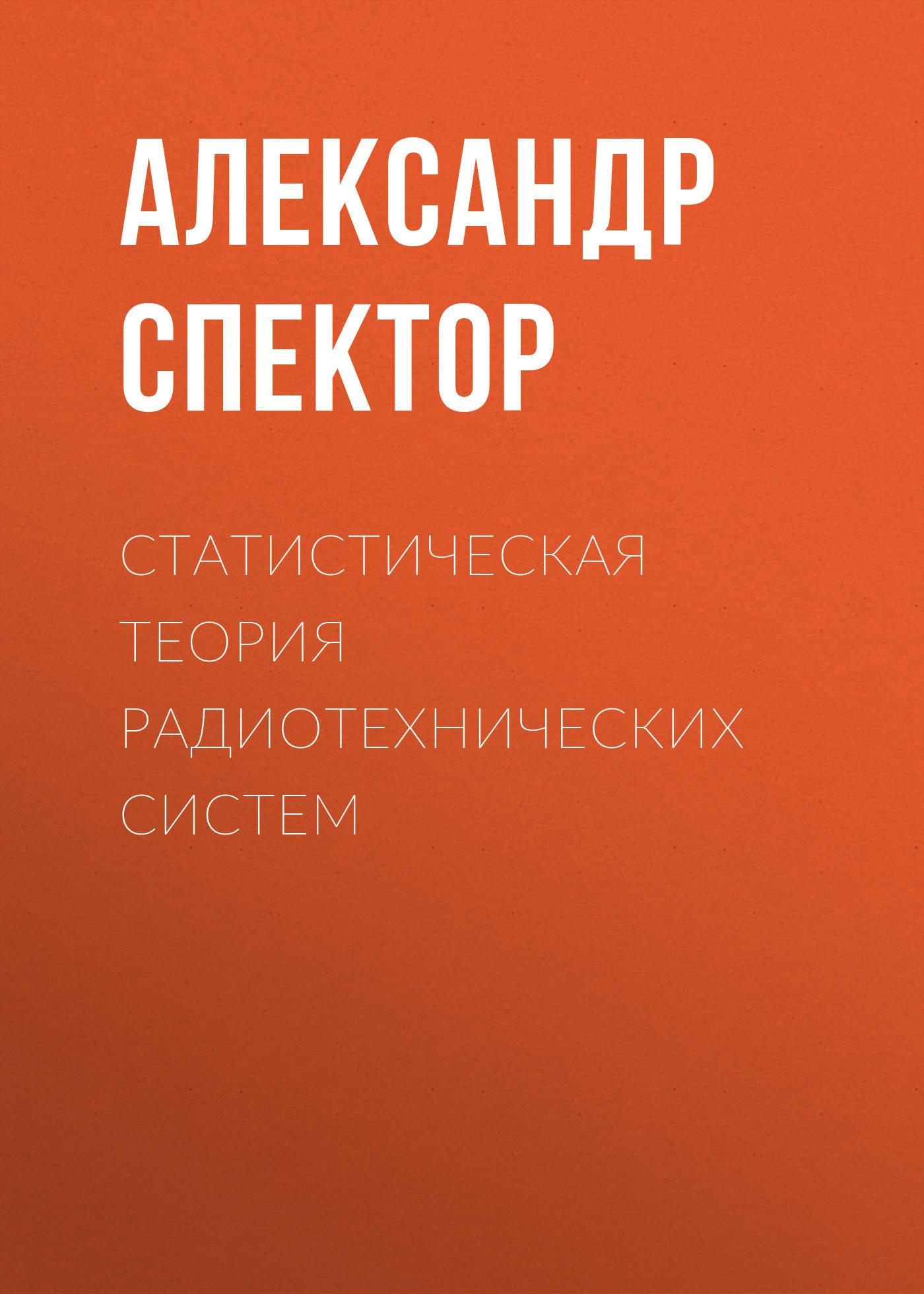 Александр Спектор Статистическая теория радиотехнических систем корабельные оптические системы связи