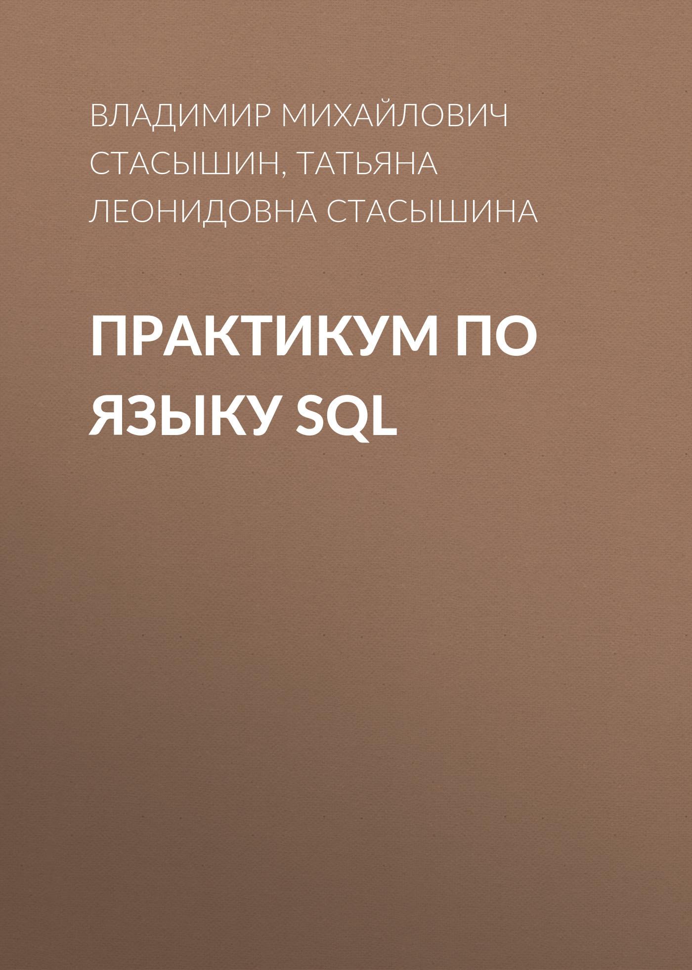 Татьяна Леонидовна Стасышина Практикум по языку SQL