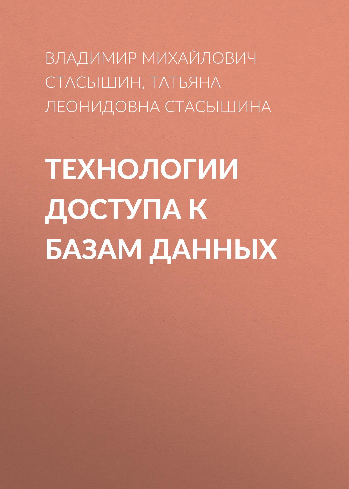 Татьяна Леонидовна Стасышина бесплатно