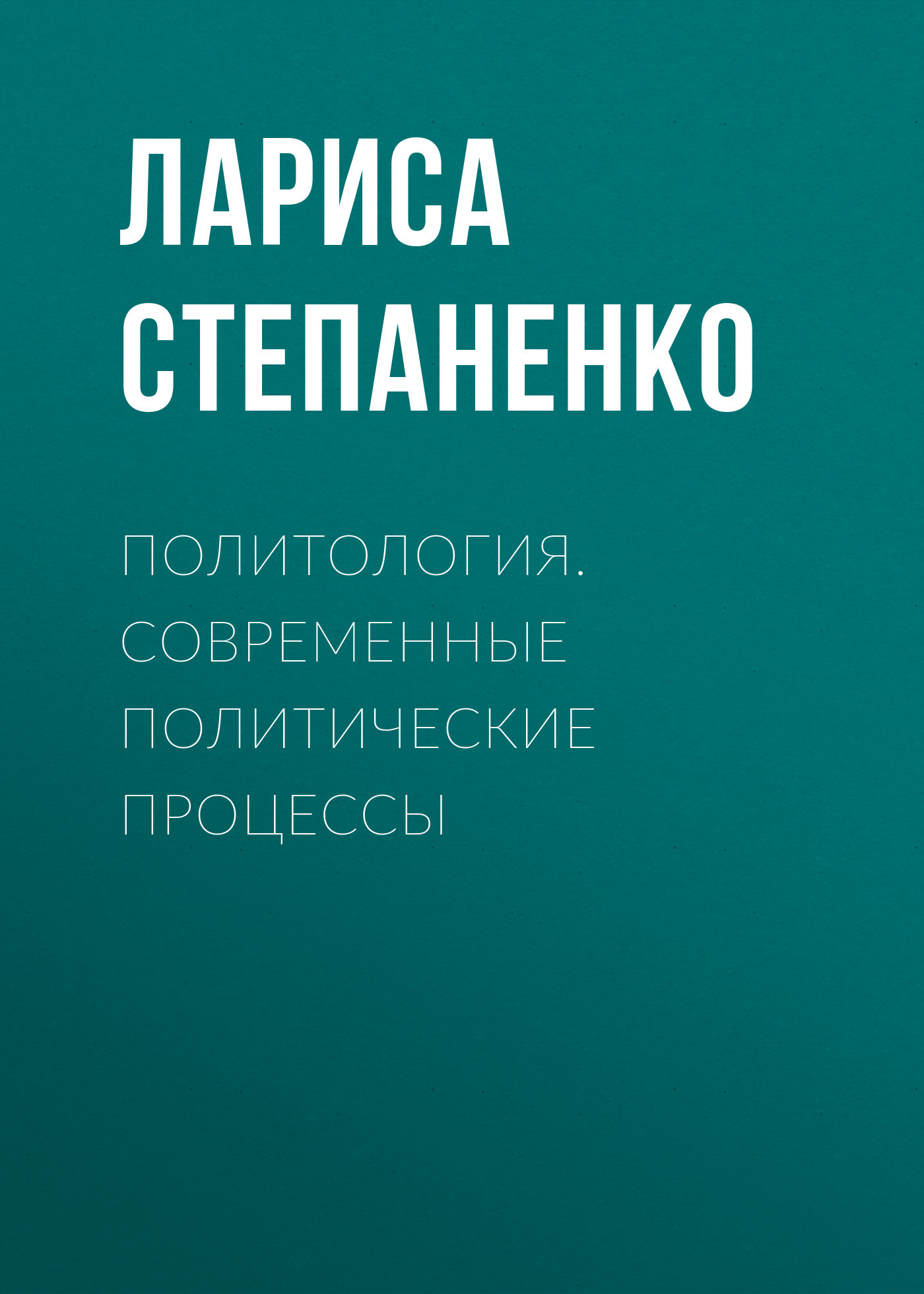 Лариса Степаненко бесплатно