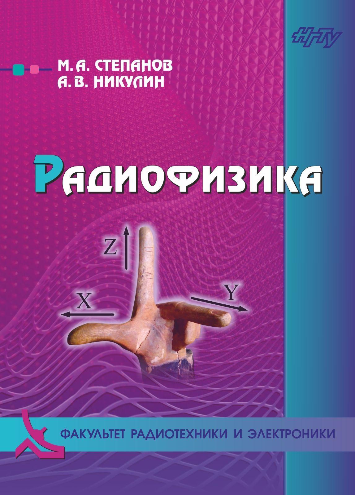 Максим Степанов Радиофизика корабельные оптические системы связи