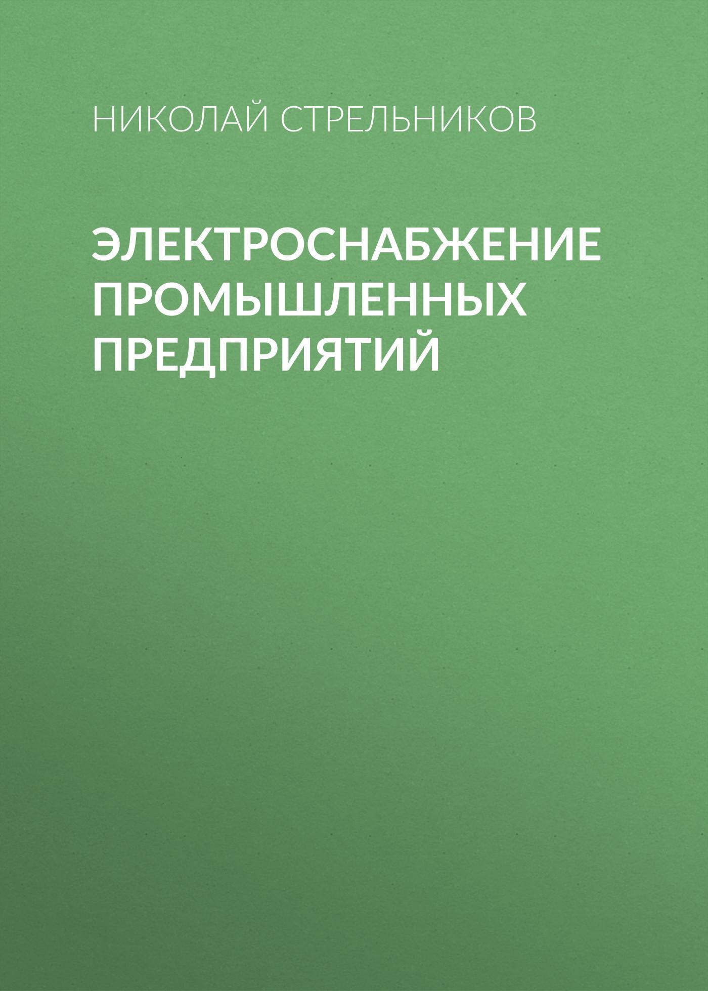 Николай Стрельников Электроснабжение промышленных предприятий стрельников николай михайлович лоло