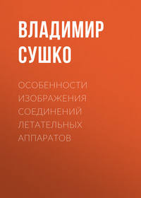 Владимир Сушко - Особенности изображения соединений летательных аппаратов