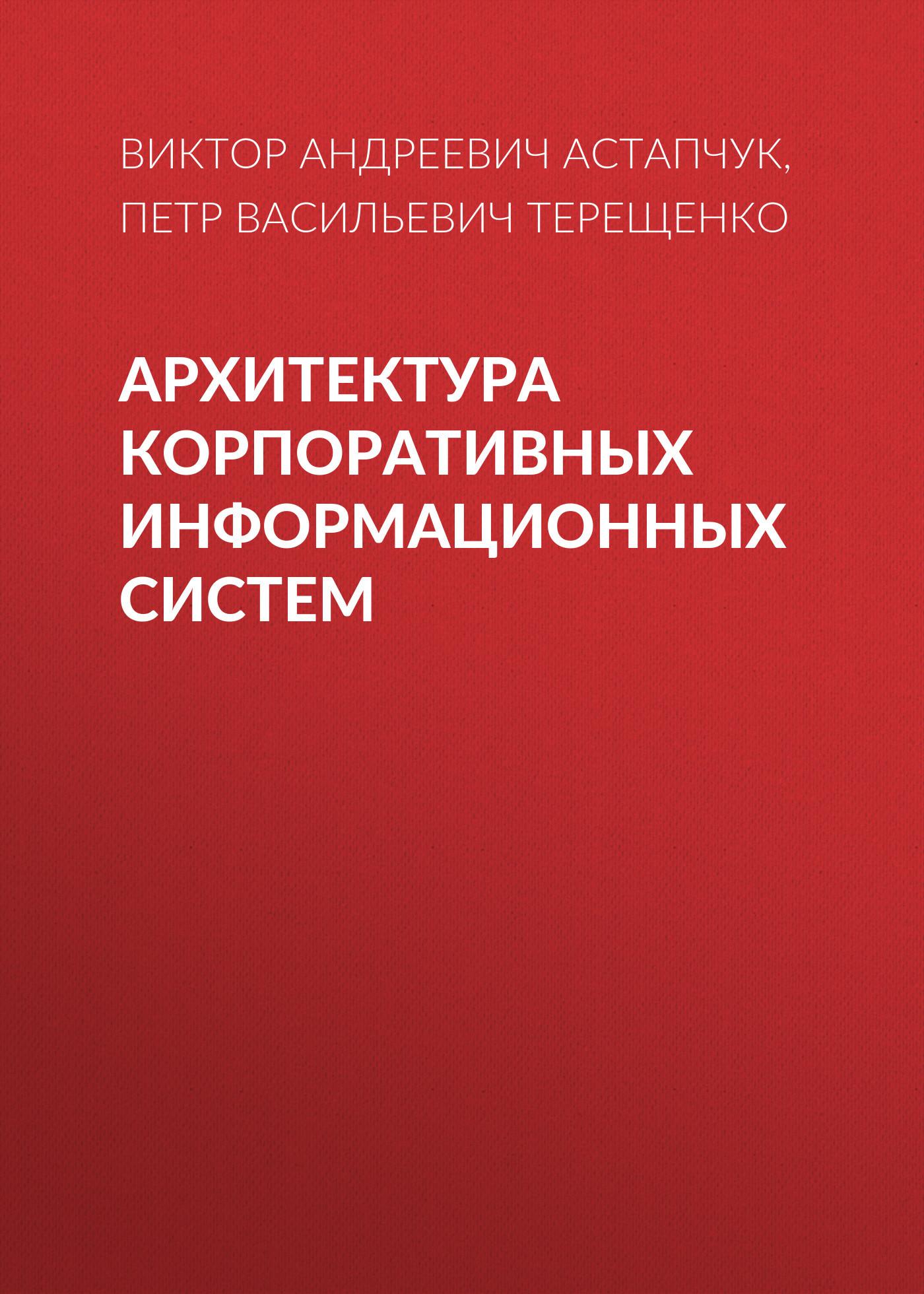 Петр Васильевич Терещенко Архитектура корпоративных информационных систем ISBN: 978-5-7782-2698-2 е а власова акторные модели корпоративных информационных систем