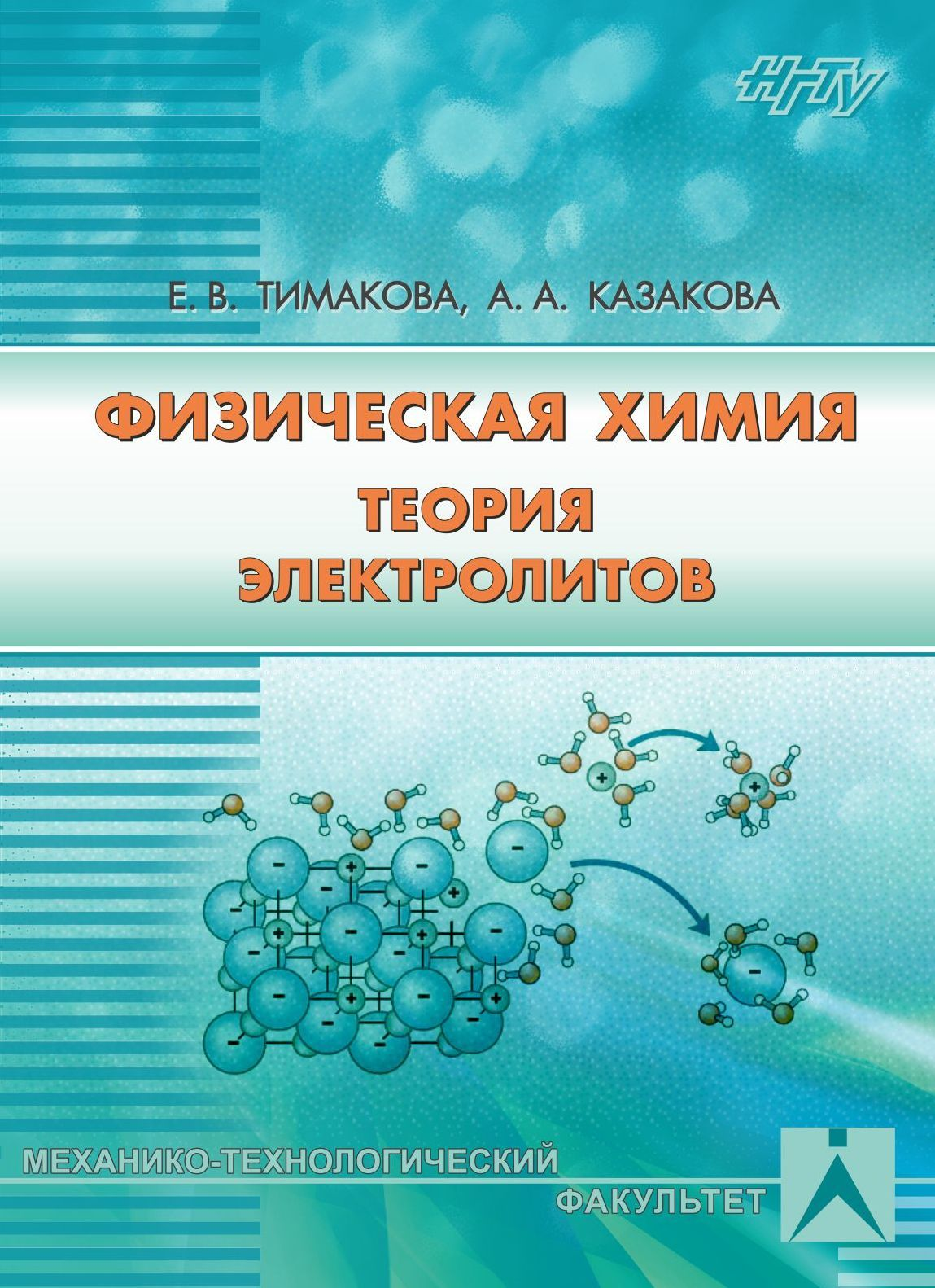 А. А. Казакова Физическая химия. Теория электролитов артемов а физическая химия учебник