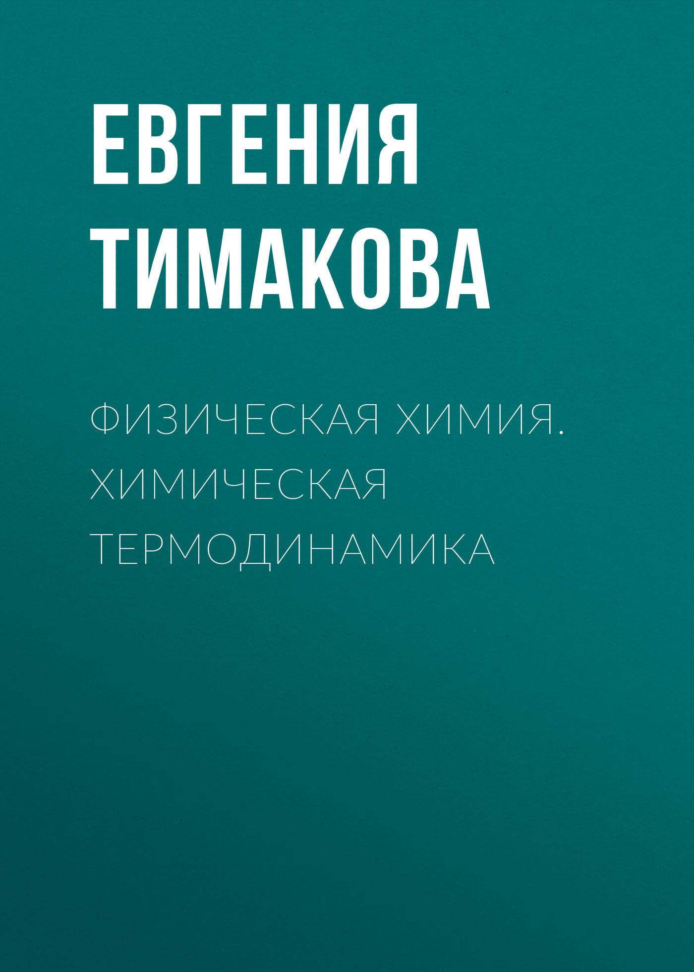 Евгения Тимакова Физическая химия. Химическая термодинамика