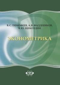 Владислав Юрьевич Щеколдин - Эконометрика