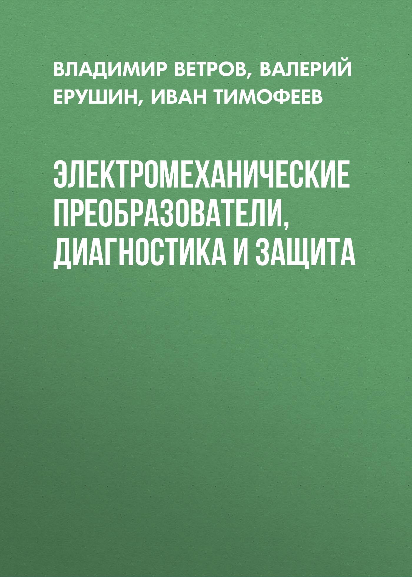 Иван Тимофеев Электромеханические преобразователи, диагностика и защита генераторы