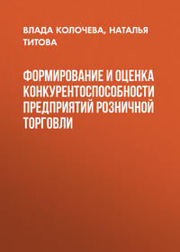 Влада Колочева - Формирование и оценка конкурентоспособности предприятий розничной торговли
