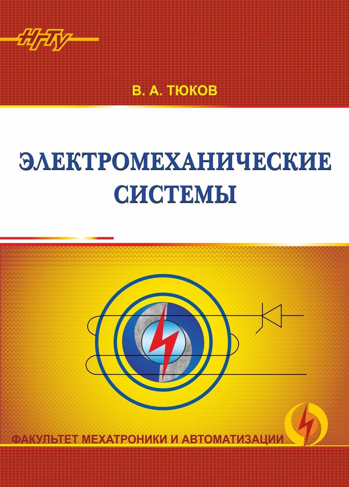 Валентин Тюков Электромеханические системы мельник в введение в политическую теорию учебное пособие
