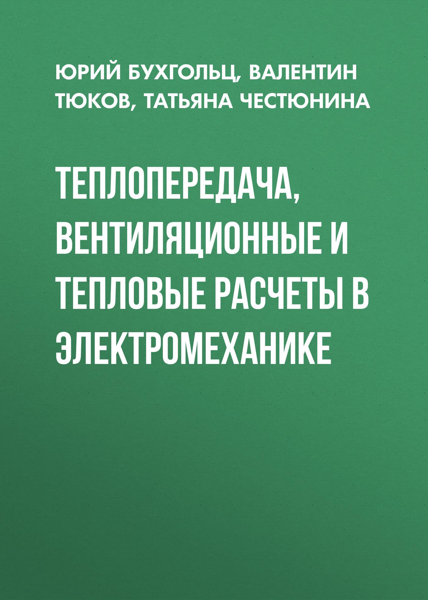 цены Татьяна Честюнина Теплопередача, вентиляционные и тепловые расчеты в электромеханике