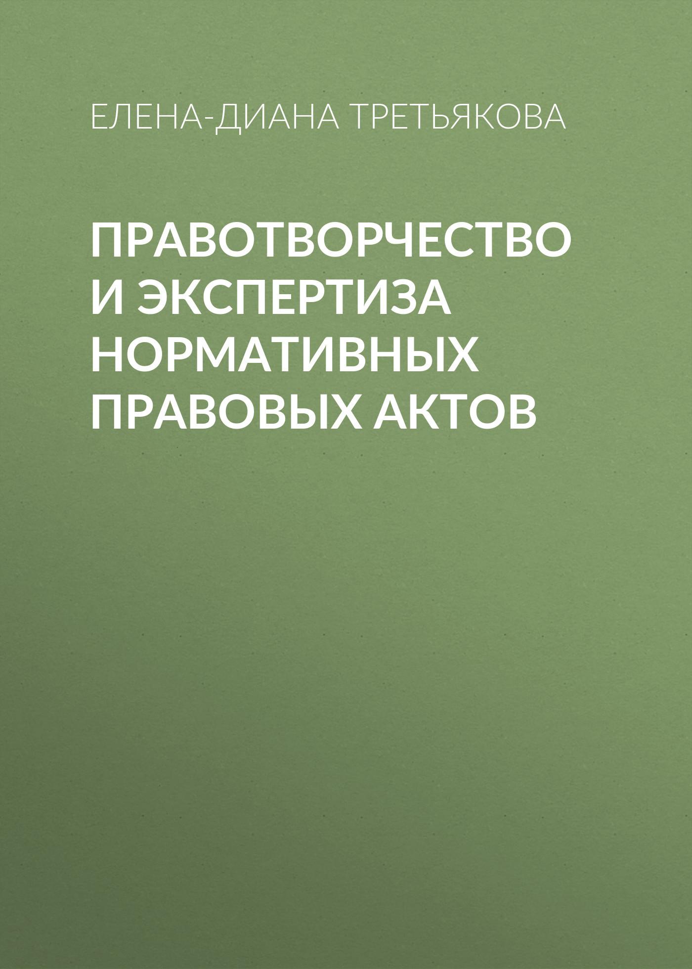 Елена-Диана Третьякова Правотворчество и экспертиза нормативных правовых актов
