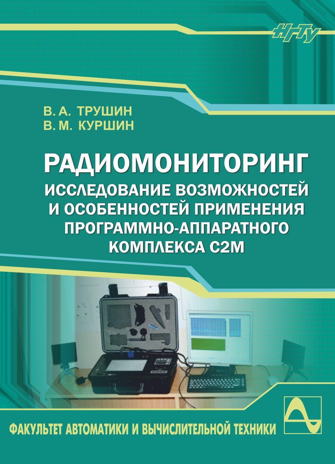 Виктор Трушин Радиомониторинг. Исследование возможностей и особенностей применения программно-аппаратного комплекса С2М информационная безопасность гис и инфраструктуры