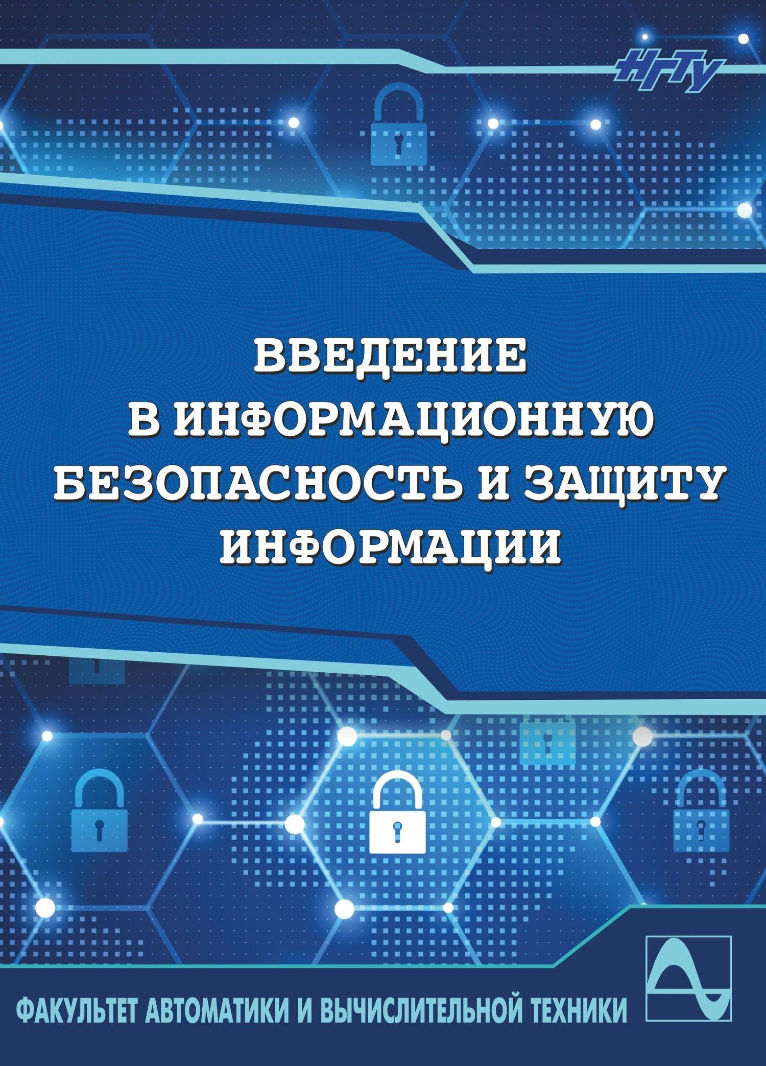 Виктор Трушин Введение в информационную безопасность и защиту информации введение в прикладную социологию