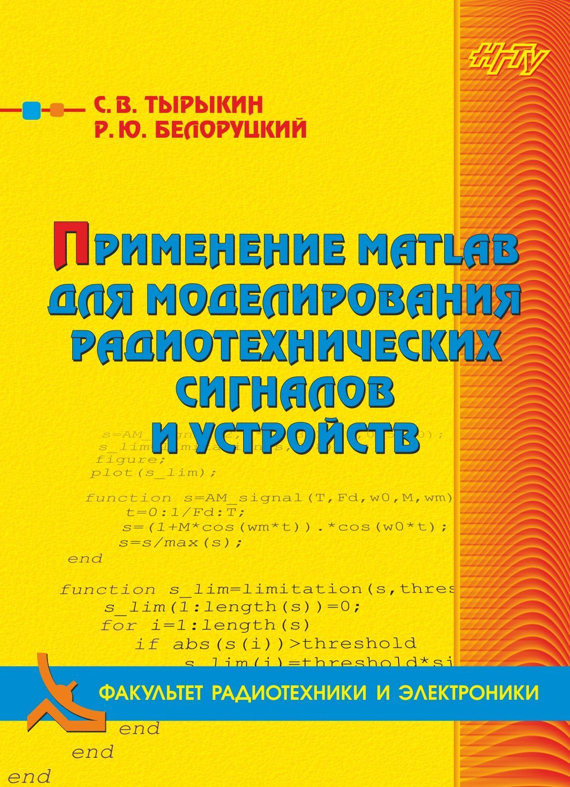 Роман Белоруцкий Применение MATLAB для моделирования радиотехнических сигналов и устройств корабельные оптические системы связи