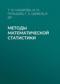 Михайлович Илья - Методы математической статистики