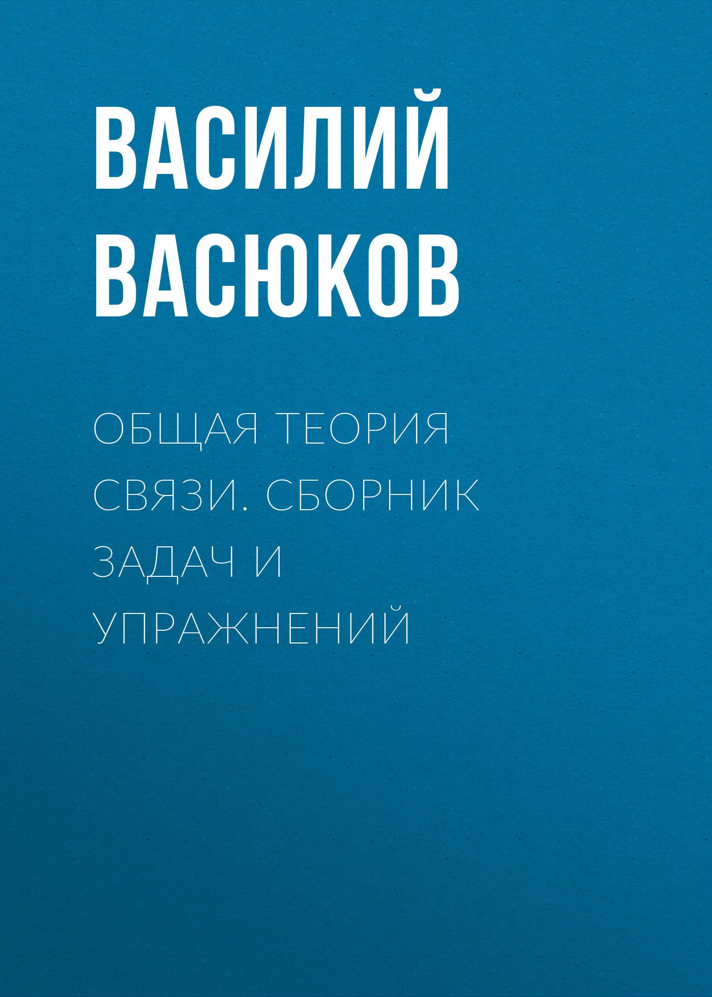 Василий Васюков Общая теория связи. Сборник задач и упражнений корабельные оптические системы связи
